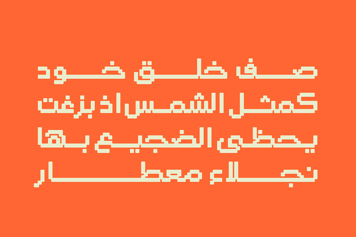 Raqami - Arabic Font example image 3