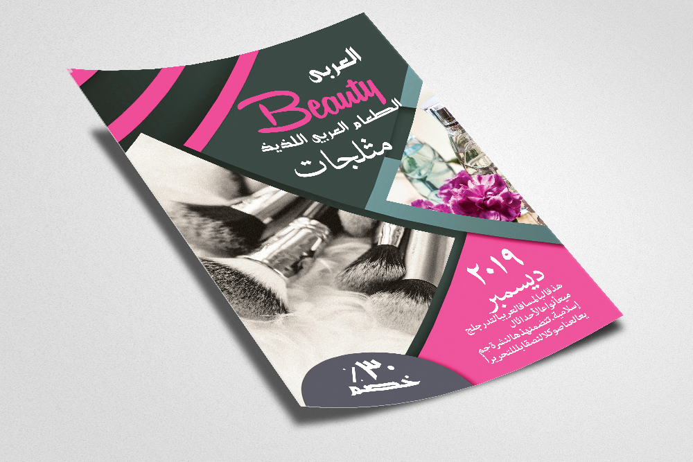 Cosmetics Arabic Style Flyer Template example image 2