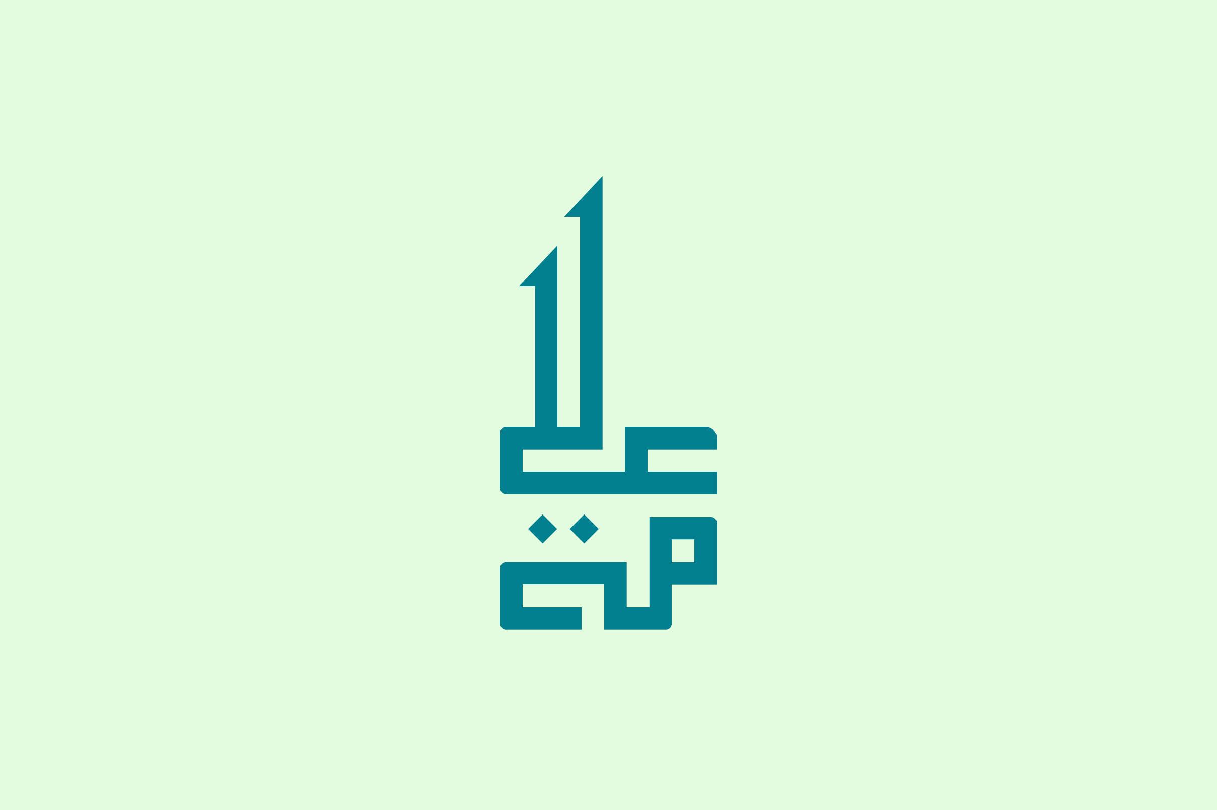 Alama - Arabic Font example image 11
