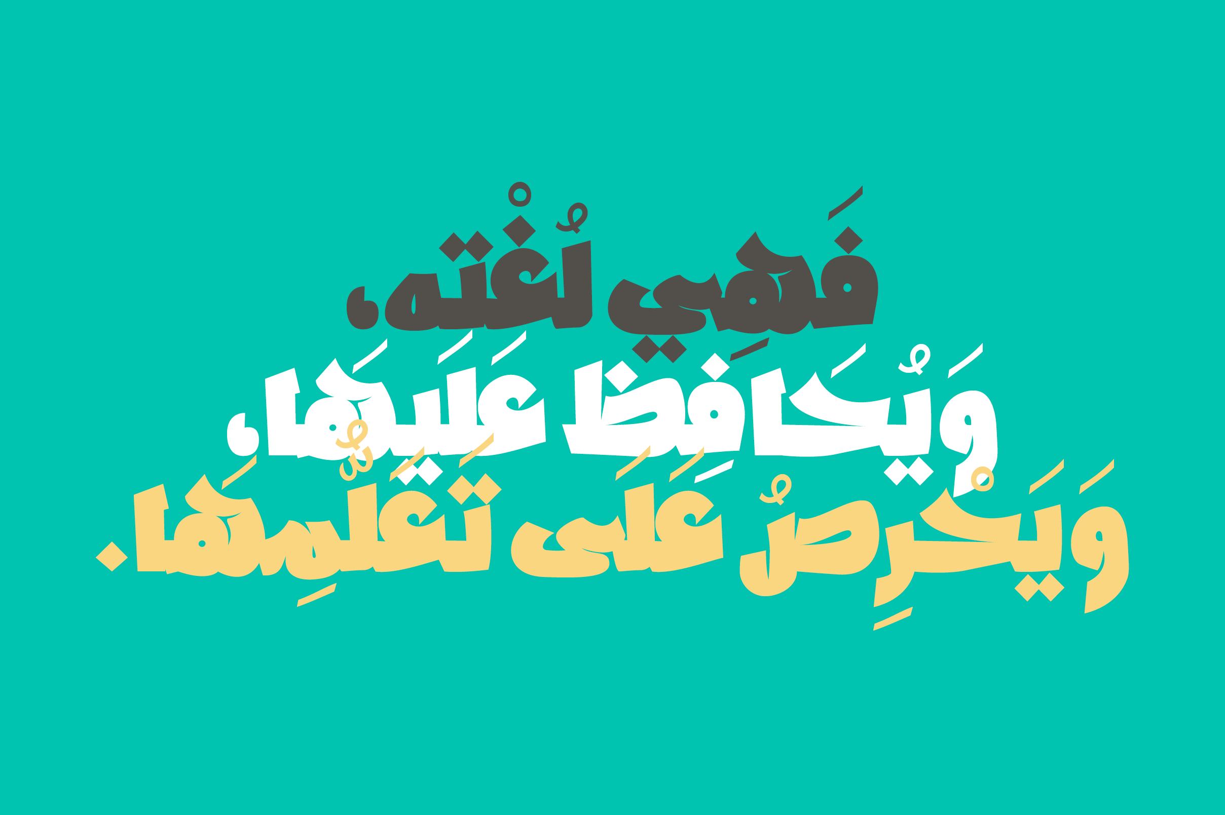 Dawshah - Arabic Font example image 8
