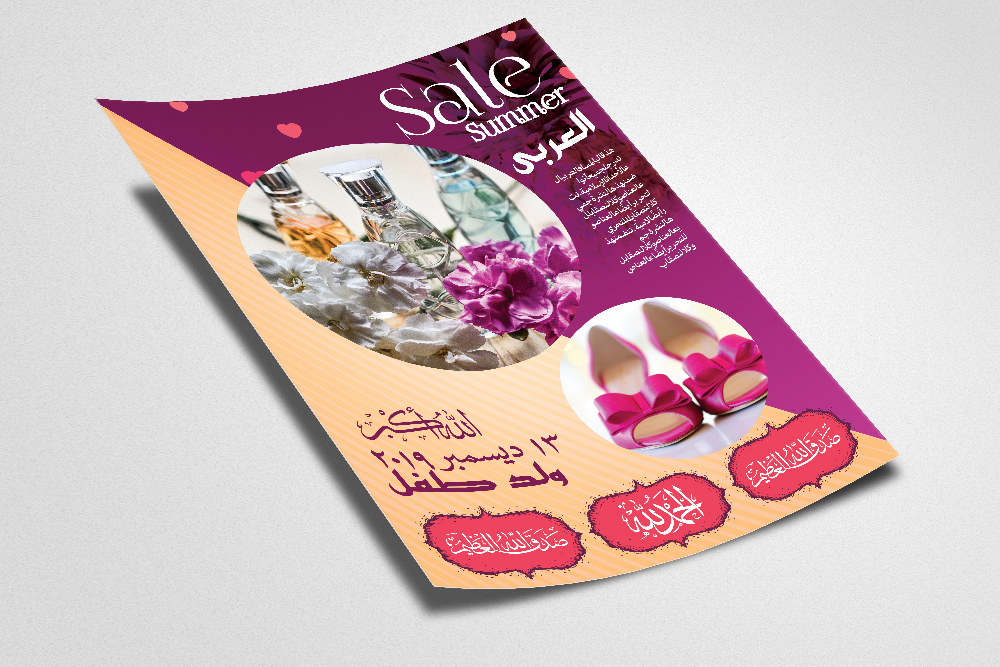 Arabic Summer Sale Offer Flyer Template example image 2