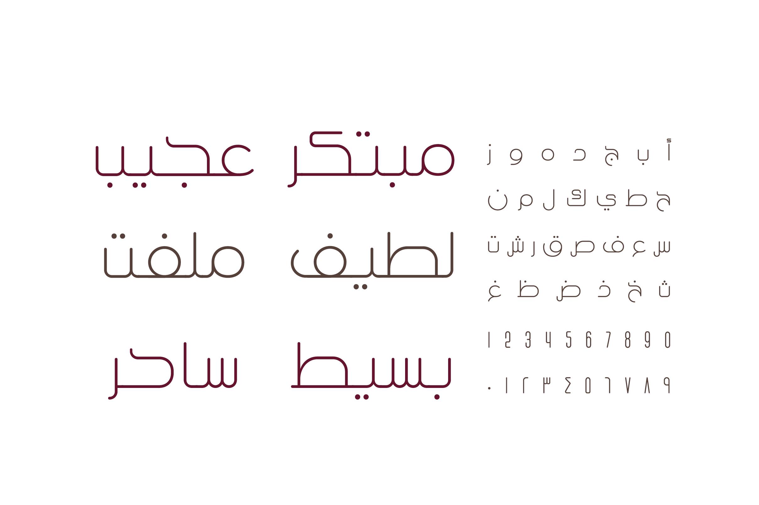Khayal - Arabic Font example image 2