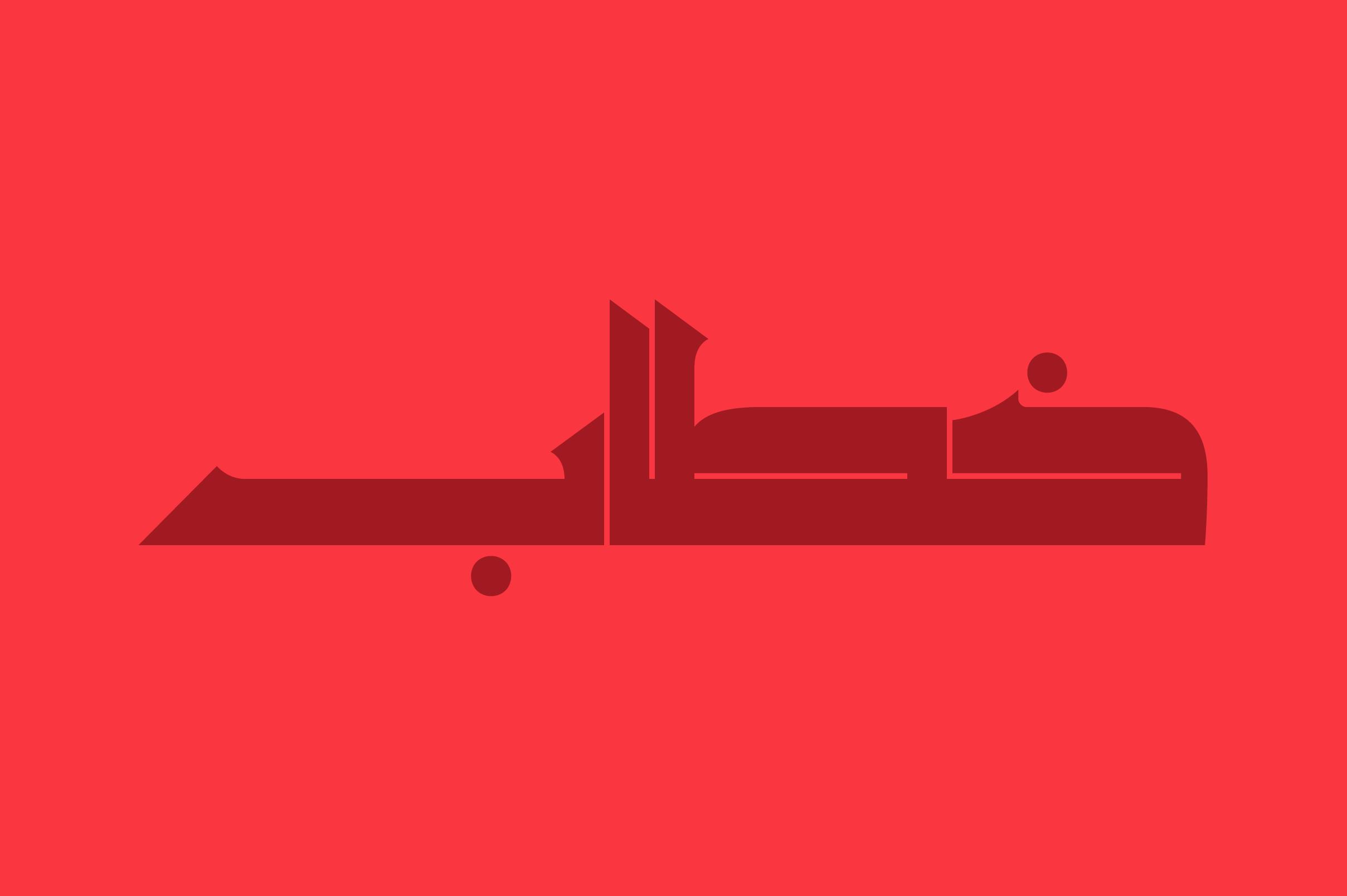 Khetab - Arabic Font example image 10