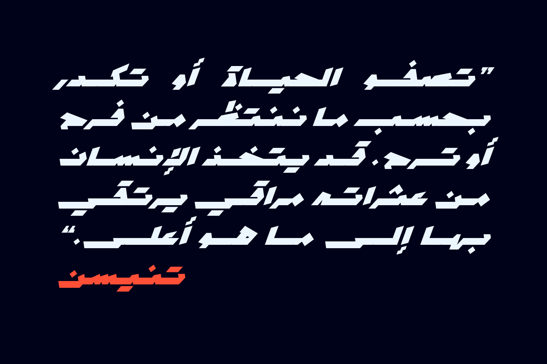Mawzoon - Arabic Font example image 4