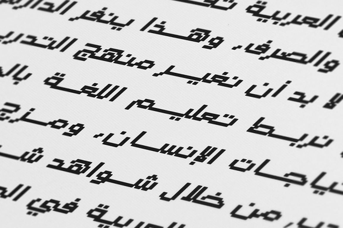 Raqami - Arabic Font example image 6