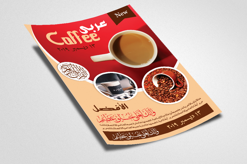 Coffee Shop Arabic Flyer Template example image 2