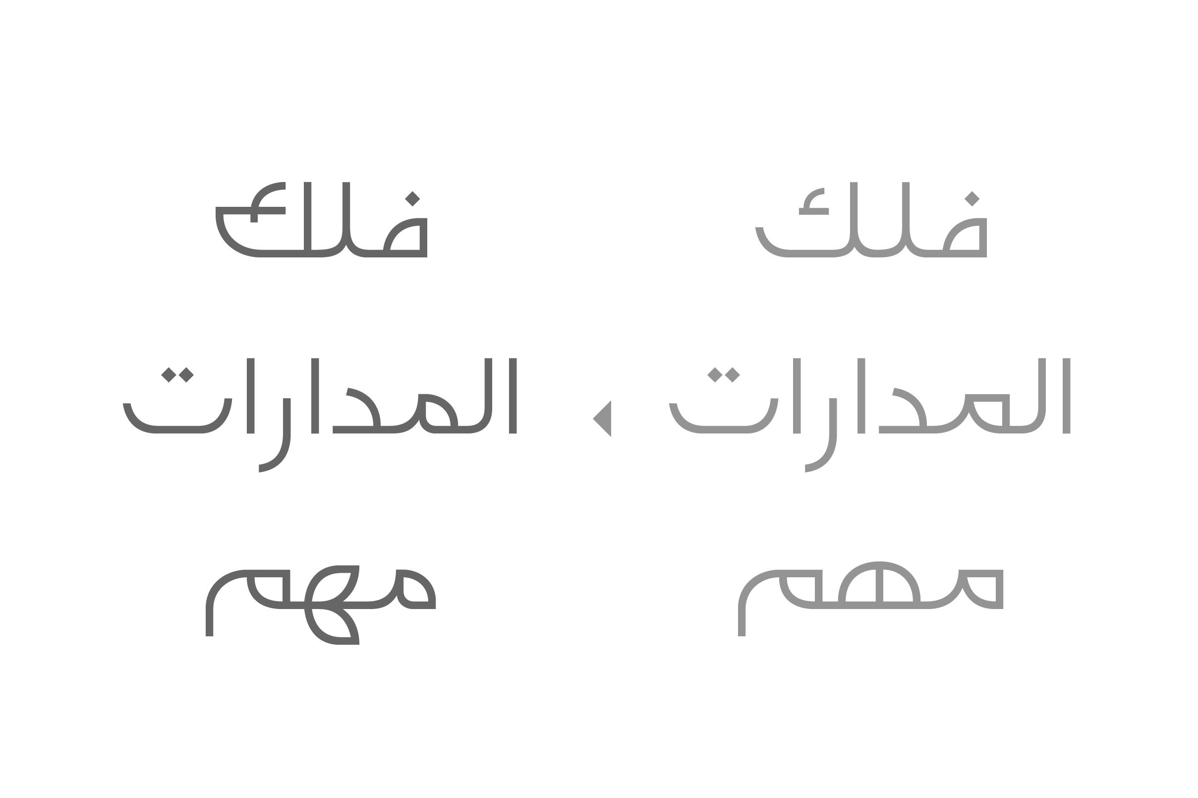 Falak - Arabic Font example image 8
