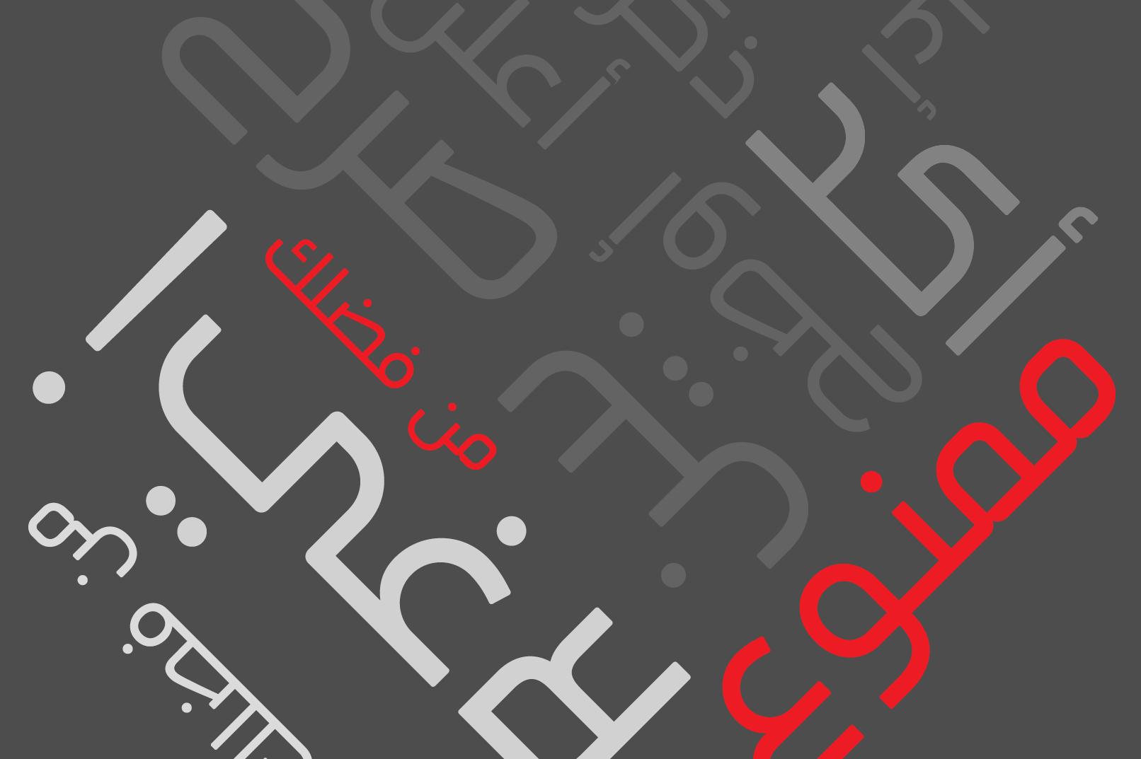 Tasreeh - Arabic Font example image 3