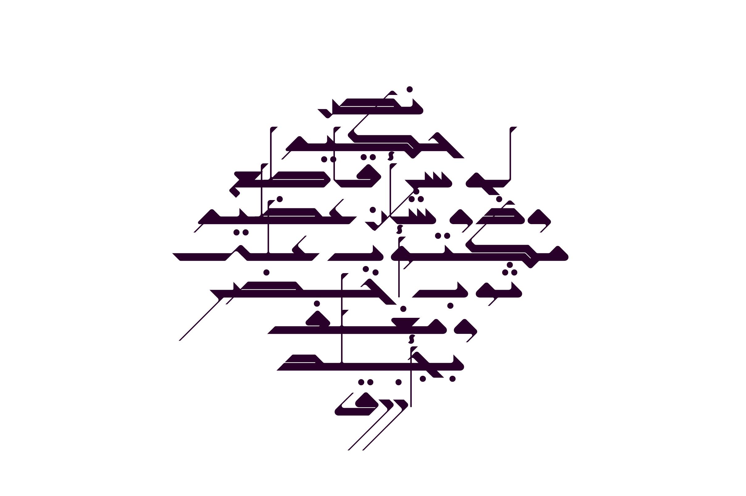 Takween - Arabic Font example image 2