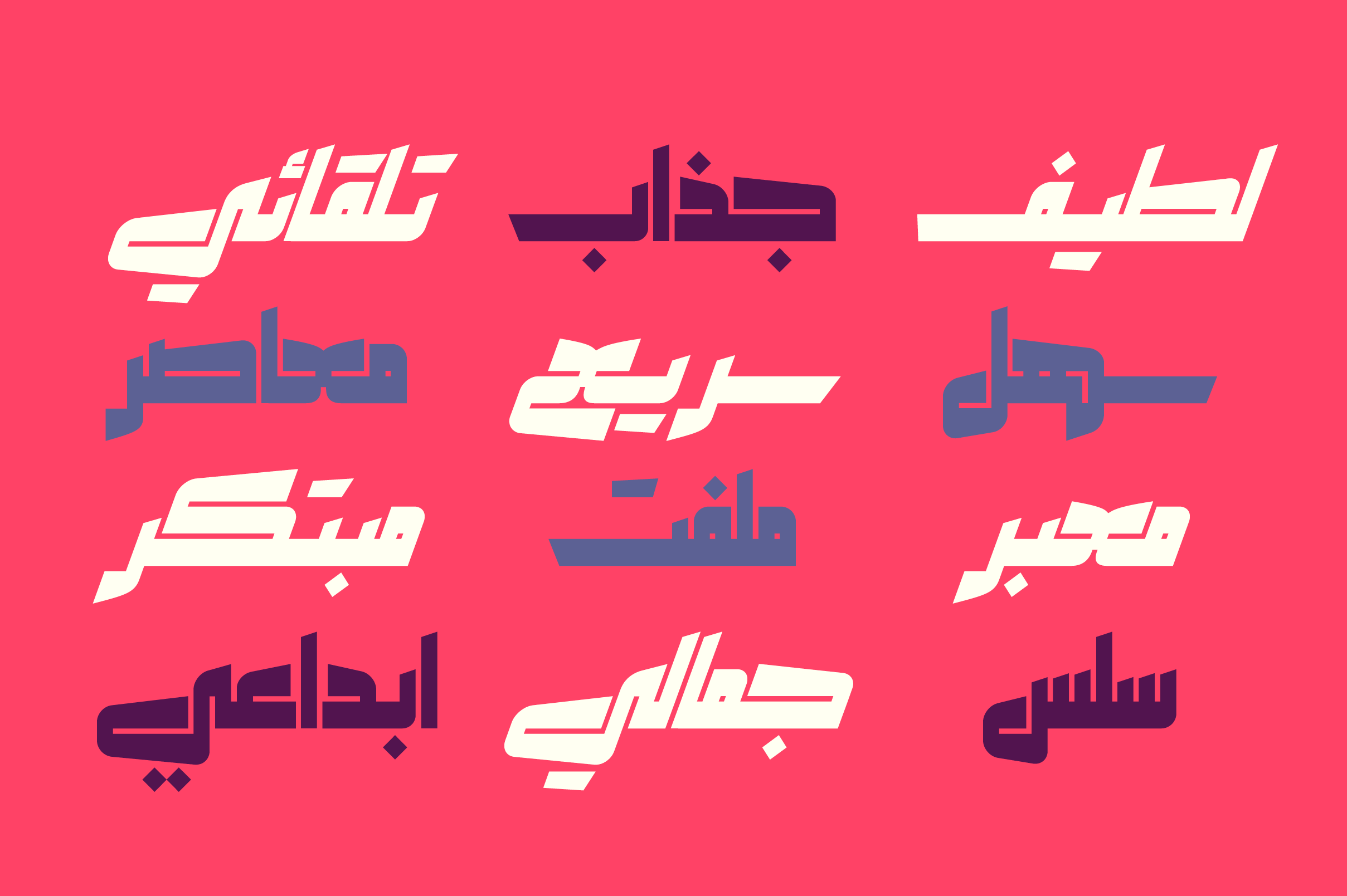 Makeen - Arabic Font example image 8