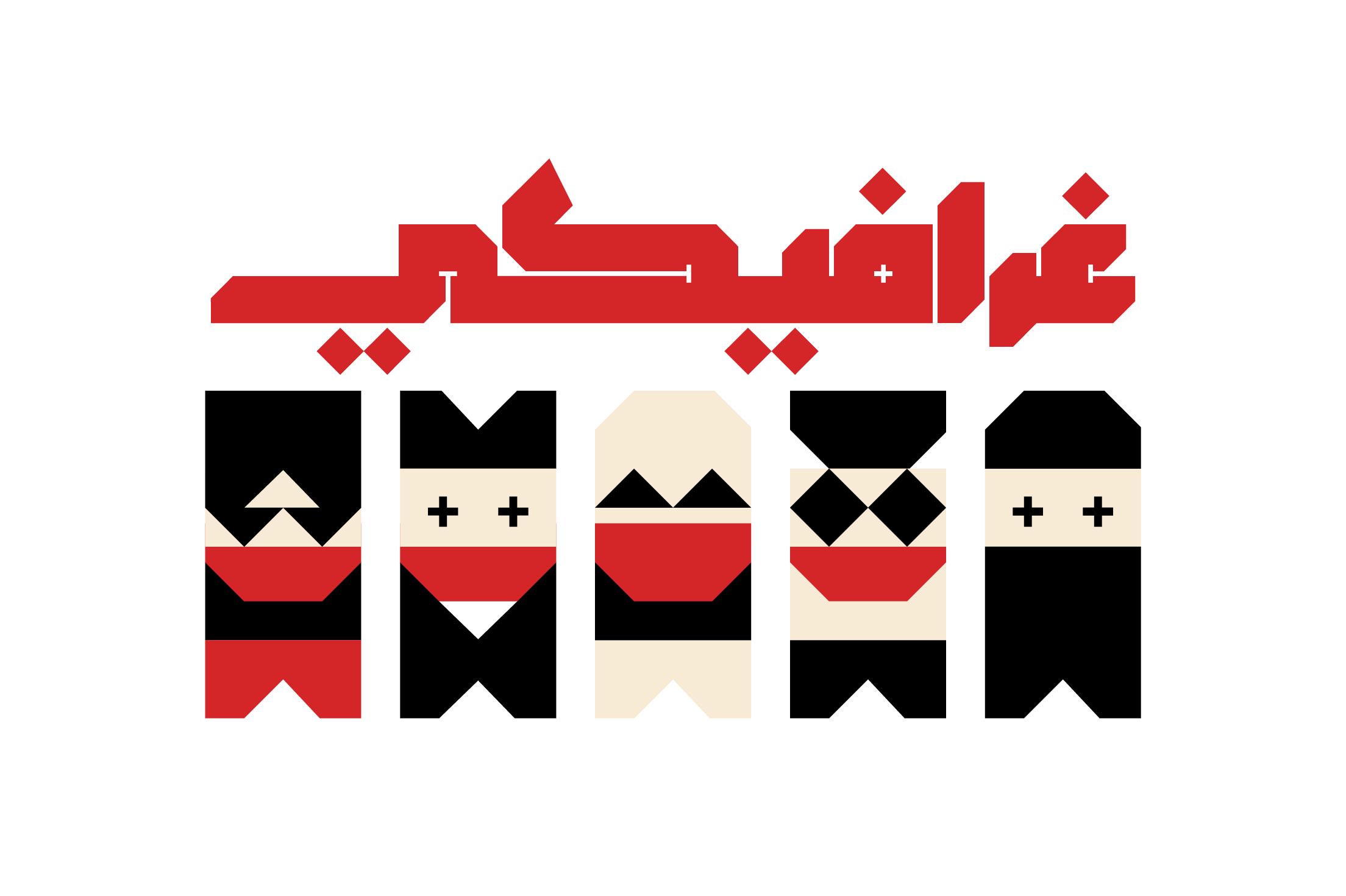 Modhesh - Arabic Font example image 5
