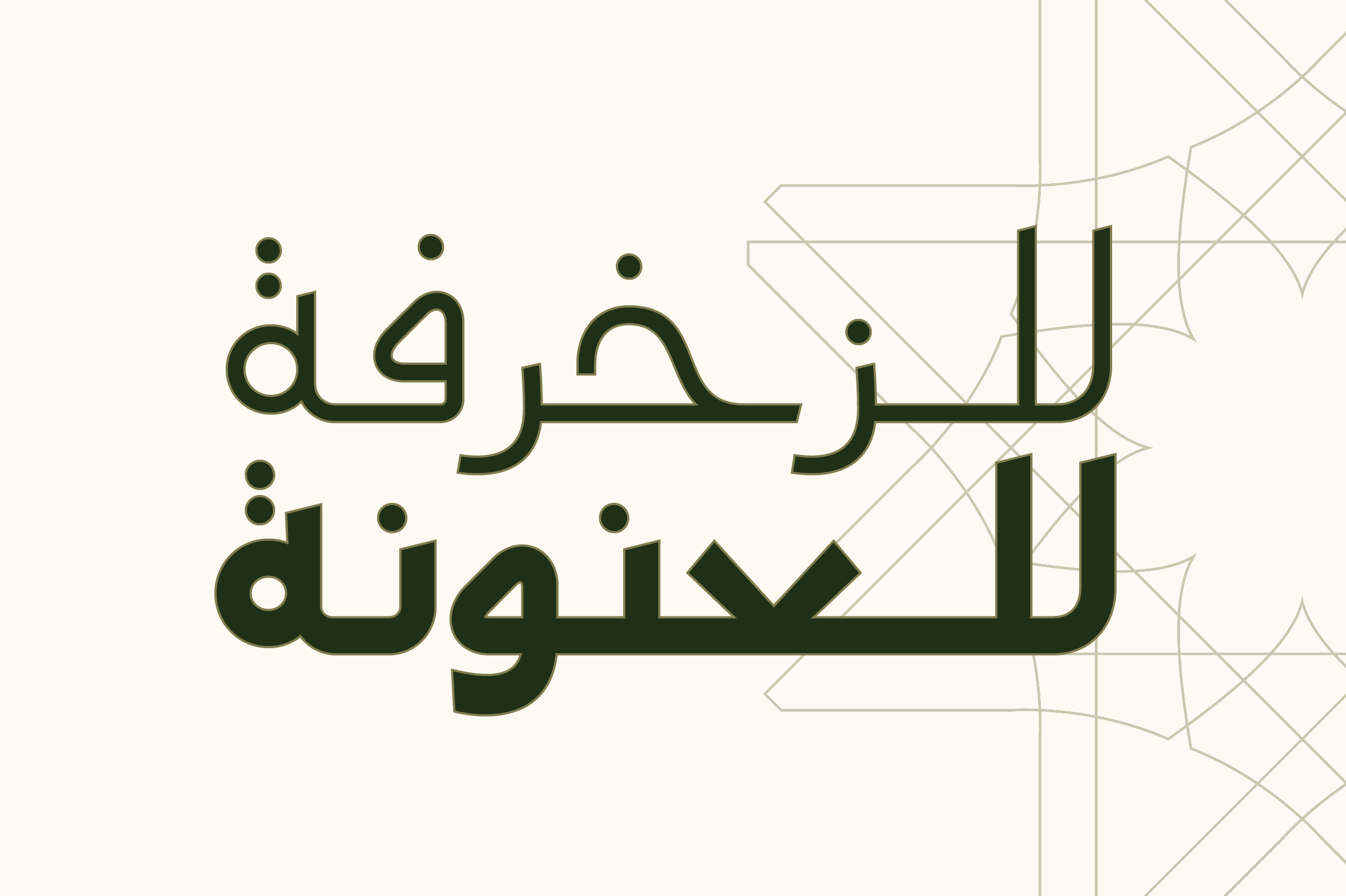 Moltaqa - Arabic Typeface example image 4