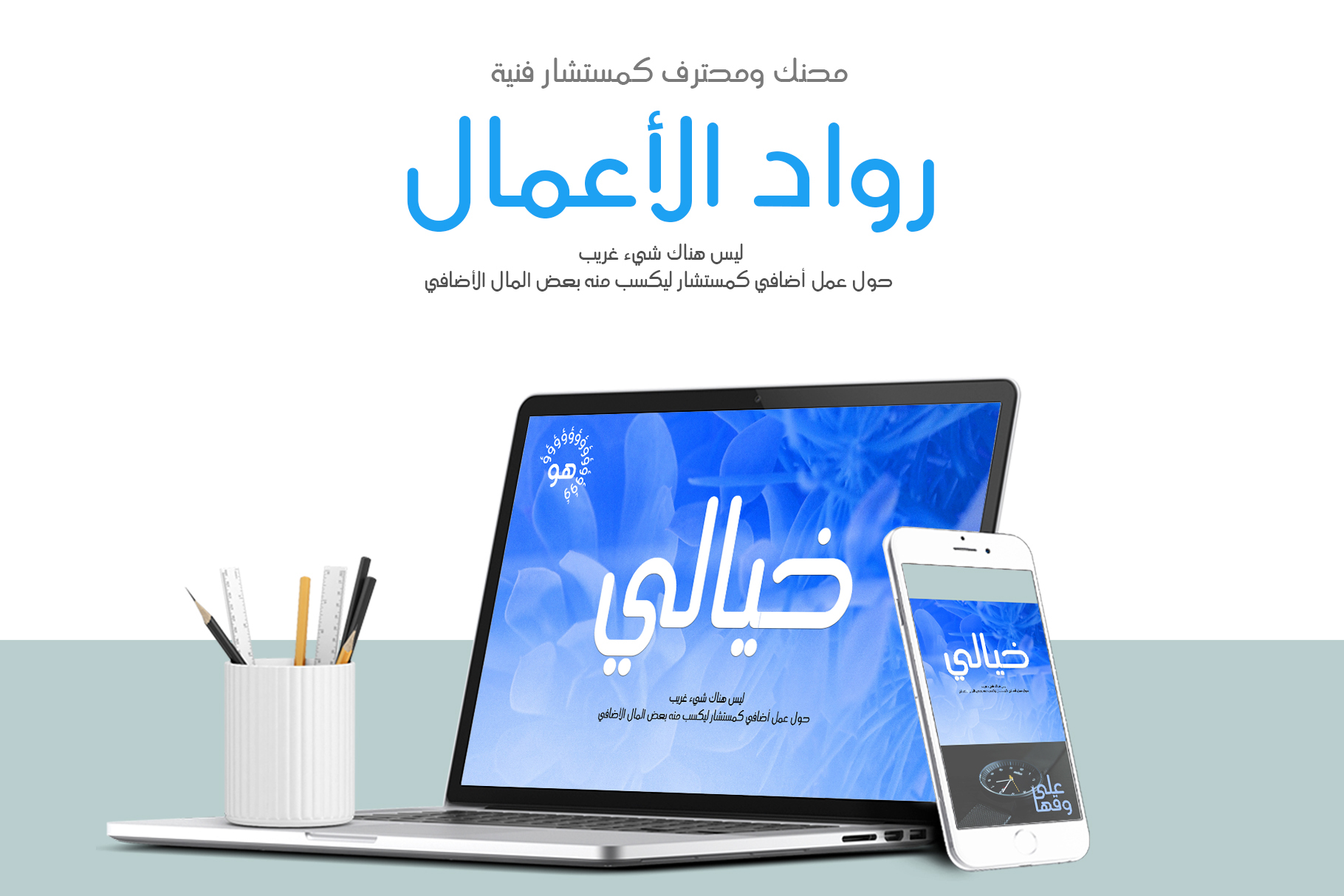Khayali Arabic Font example image 9