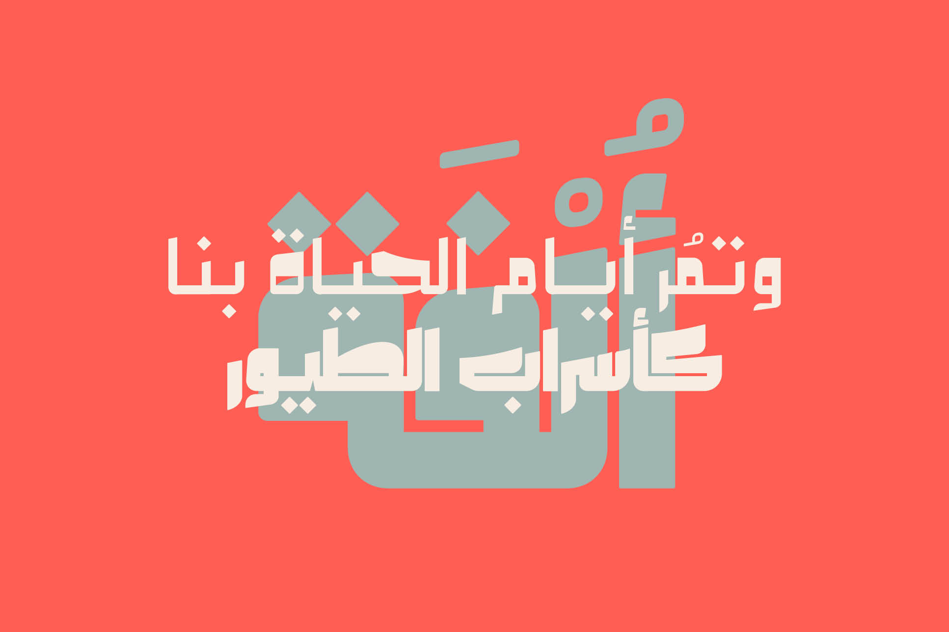 Olfah - Arabic Typeface example image 11