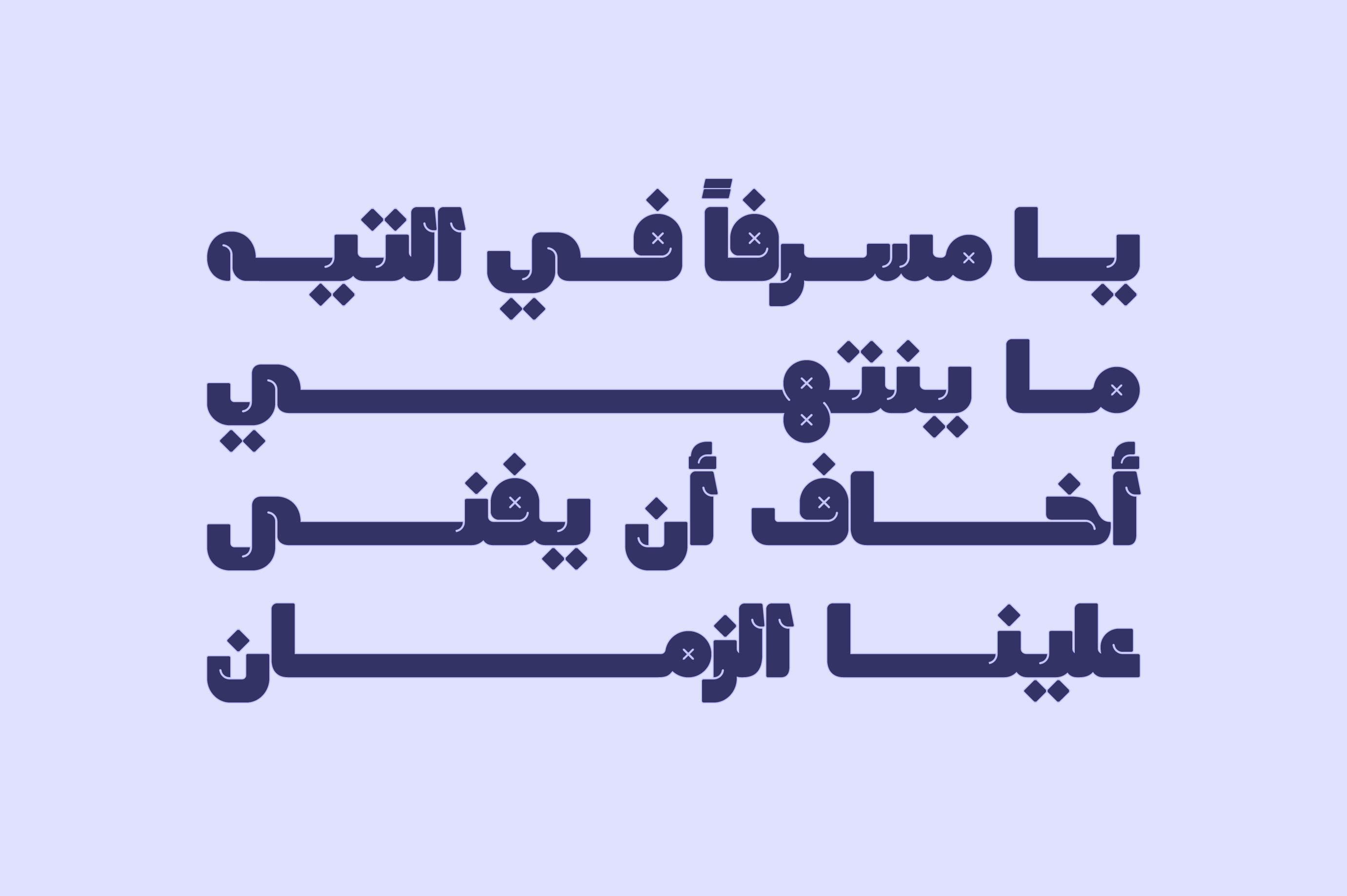 Lattouf - Arabic Font example image 8