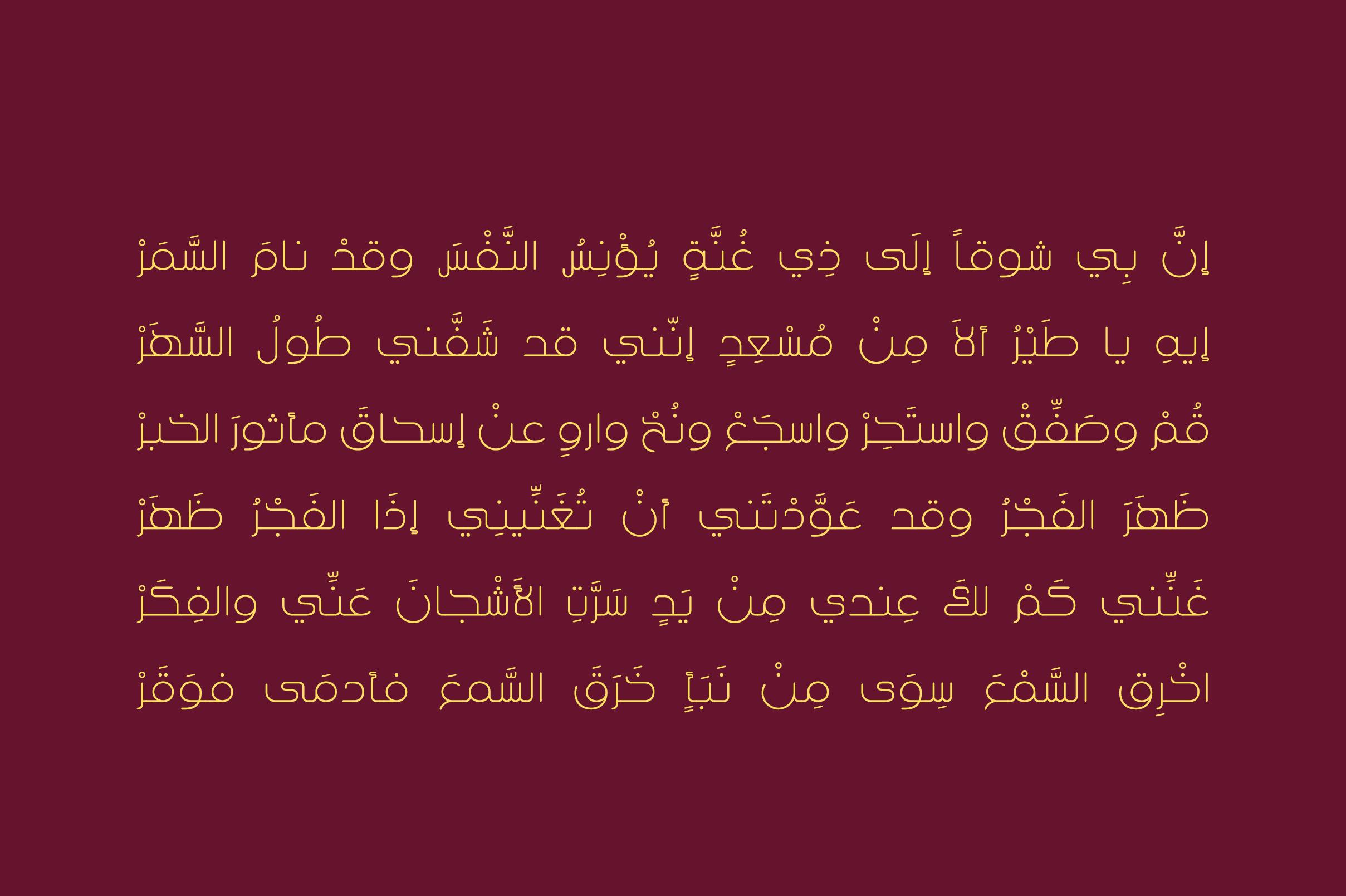 Khayal - Arabic Font example image 6