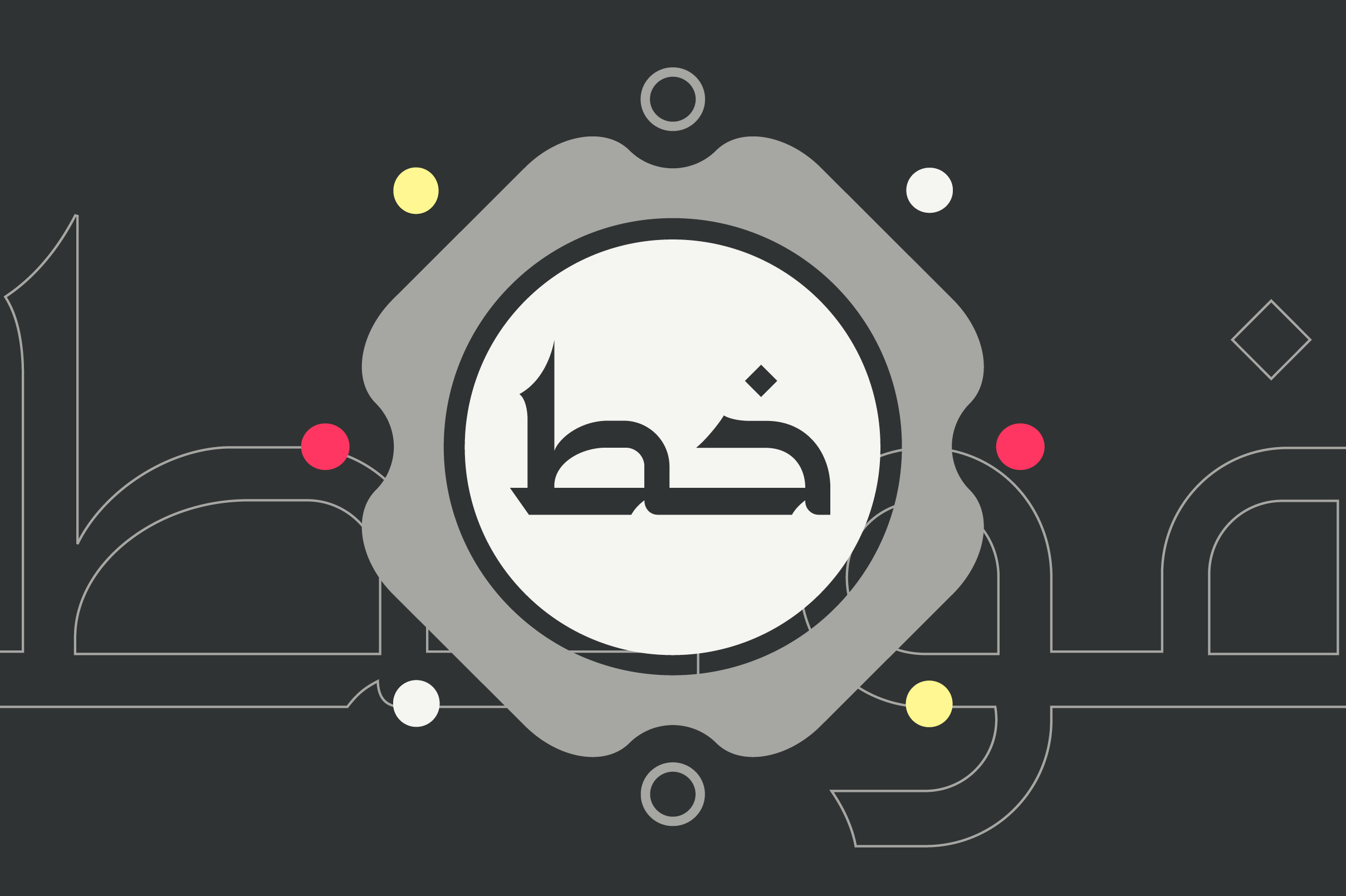 Maharah - Arabic Typeface example image 2