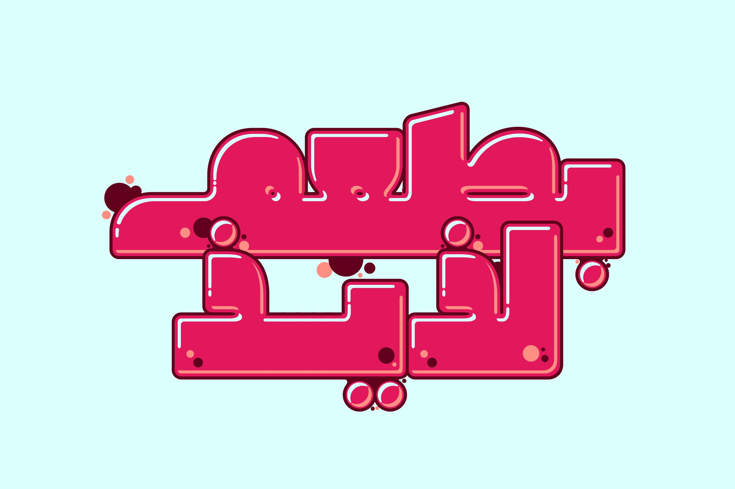 Graffitica - Arabic Colorfont example image 18