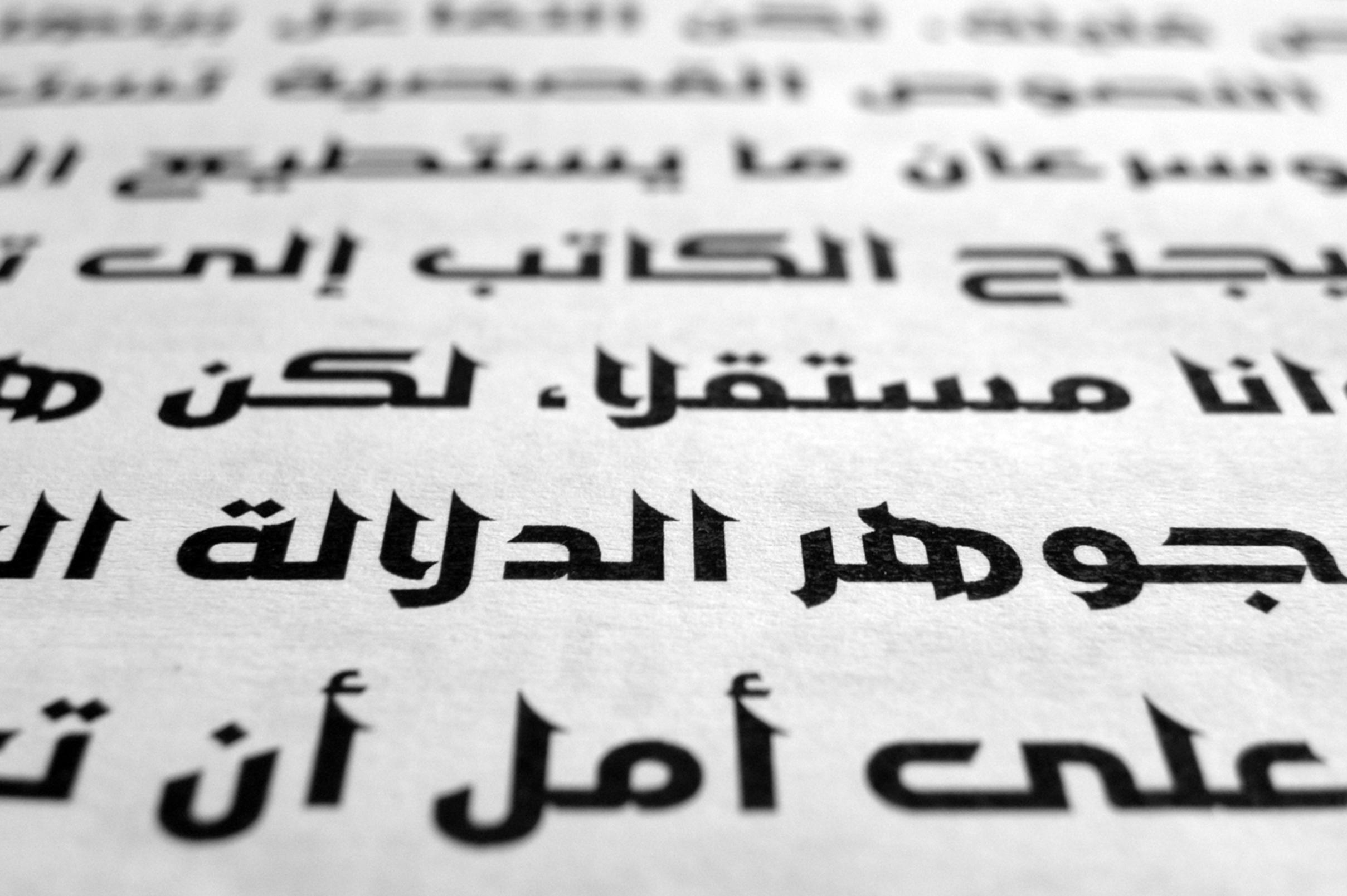 Jazeel - Arabic Typeface example image 8