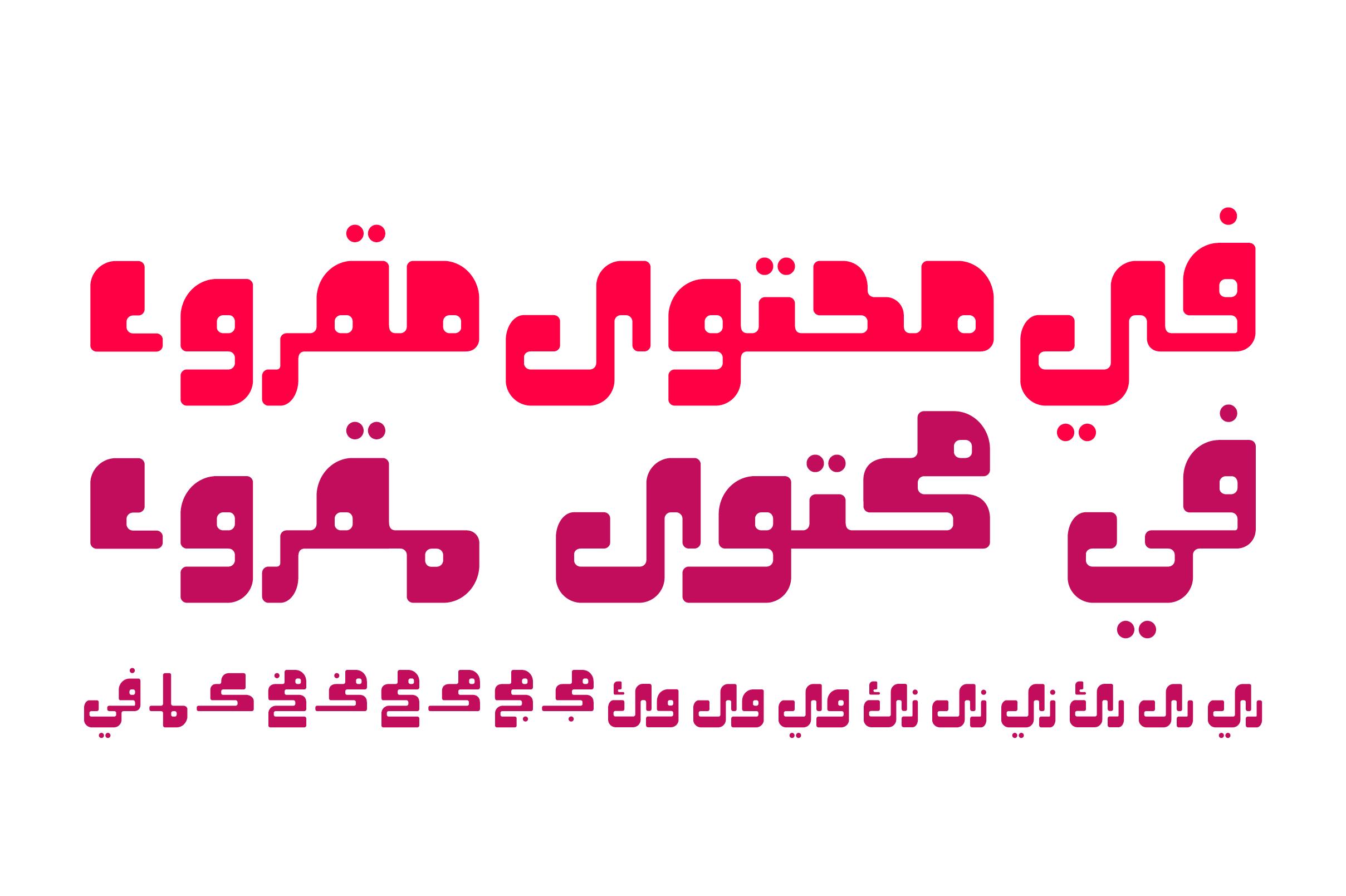 Oajoubi - Arabic Font example image 5
