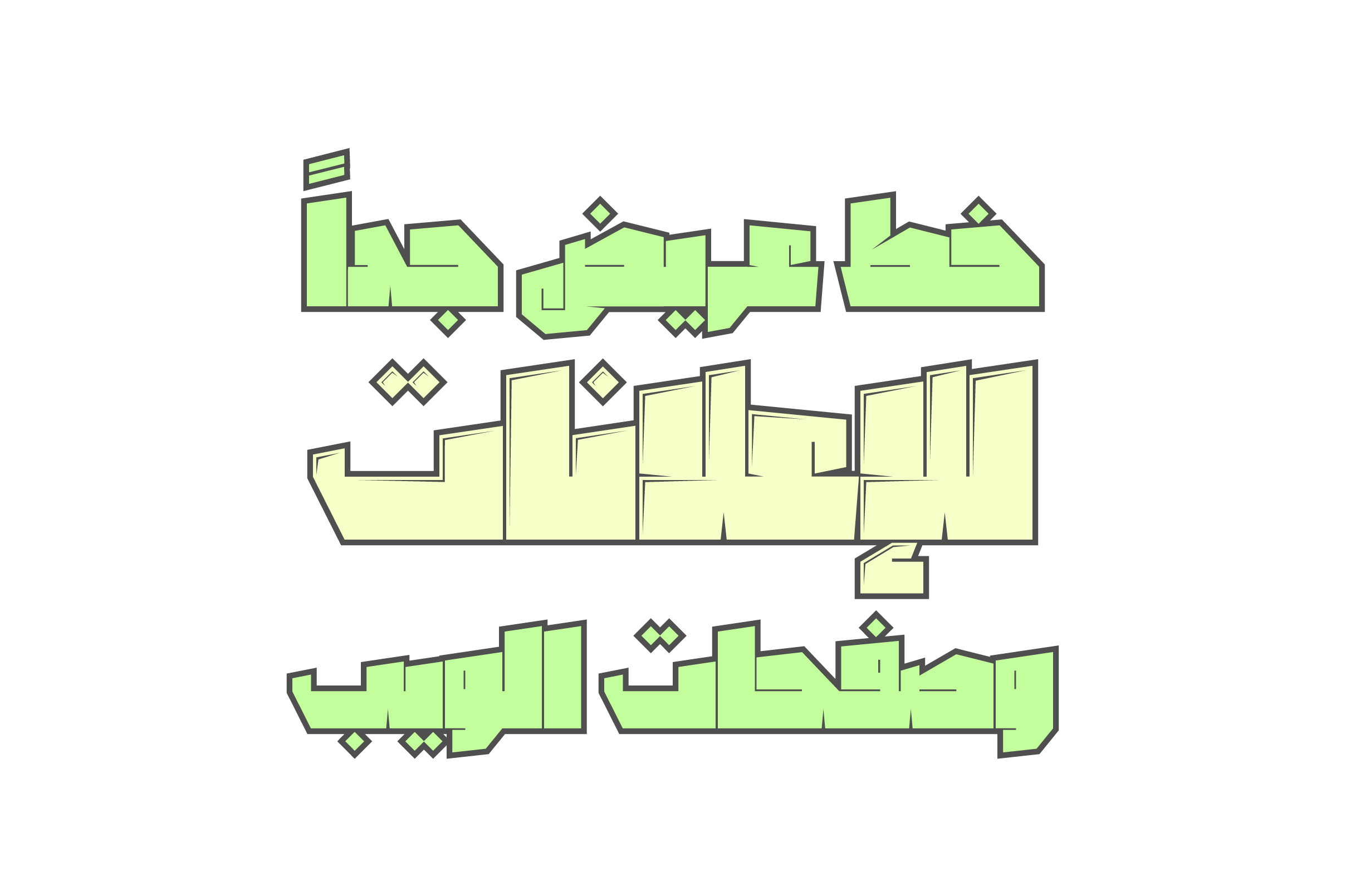 Dahka - Arabic Font example image 2