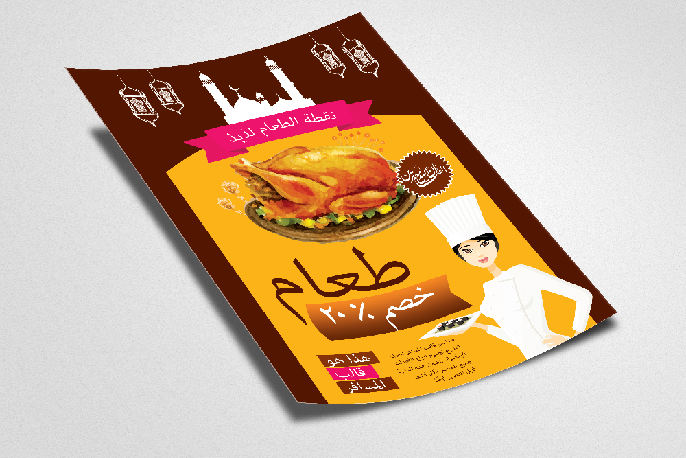 Arabic Food Restaurant Flyer Template