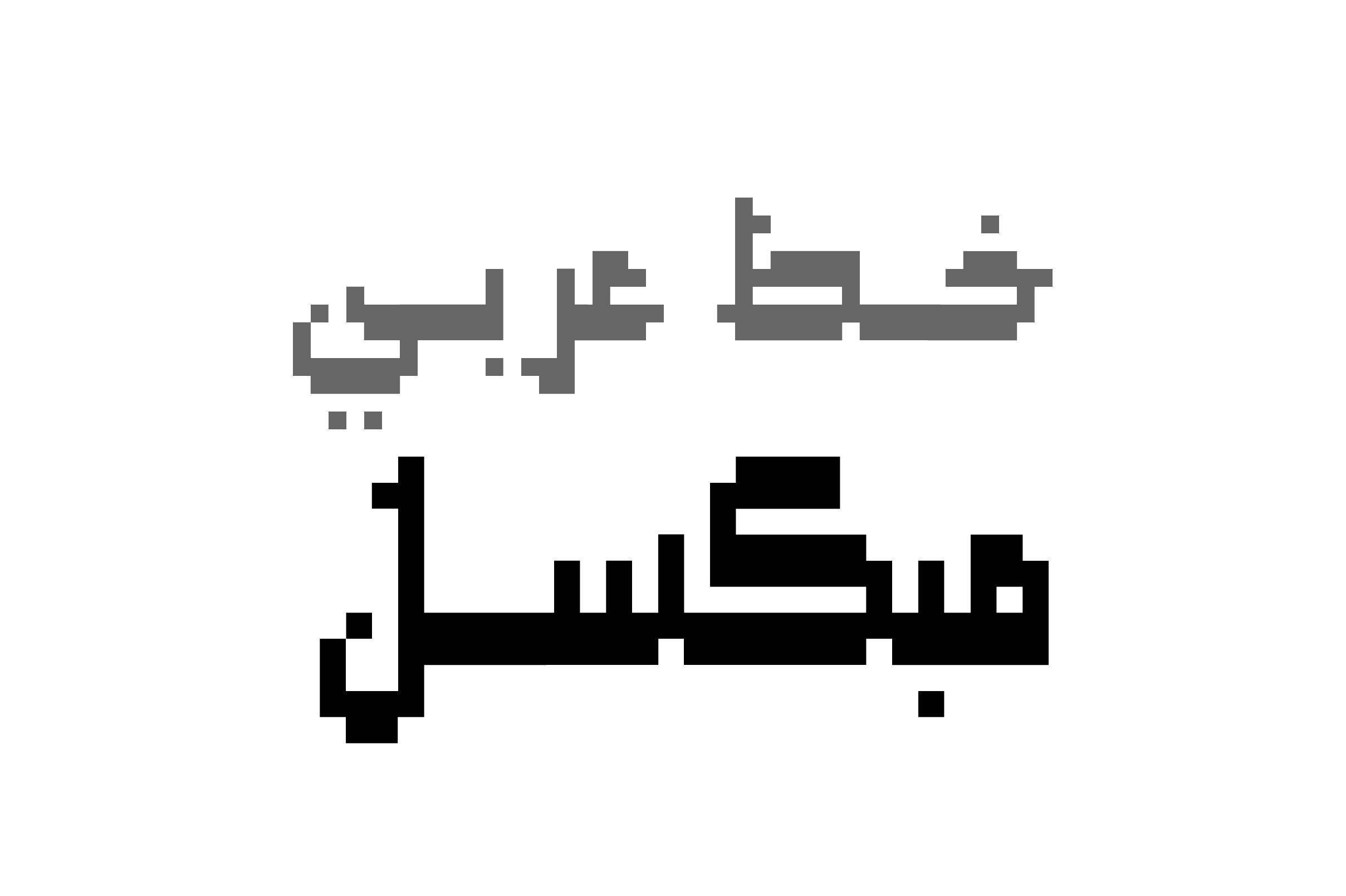 Paxalah - Arabic Font example image 2