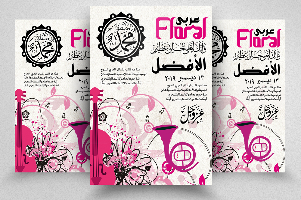 Arabic Music Flyer Template example image 1