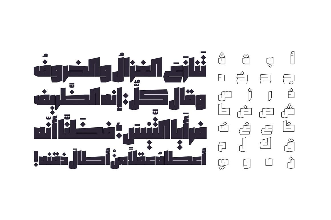 Saiihah - Arabic Font example image 2