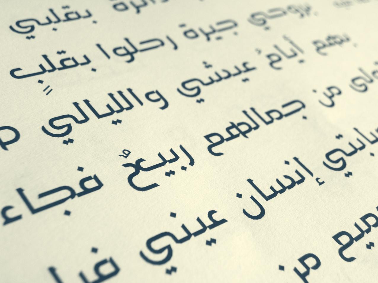 Hetaf - Arabic Typeface example image 5