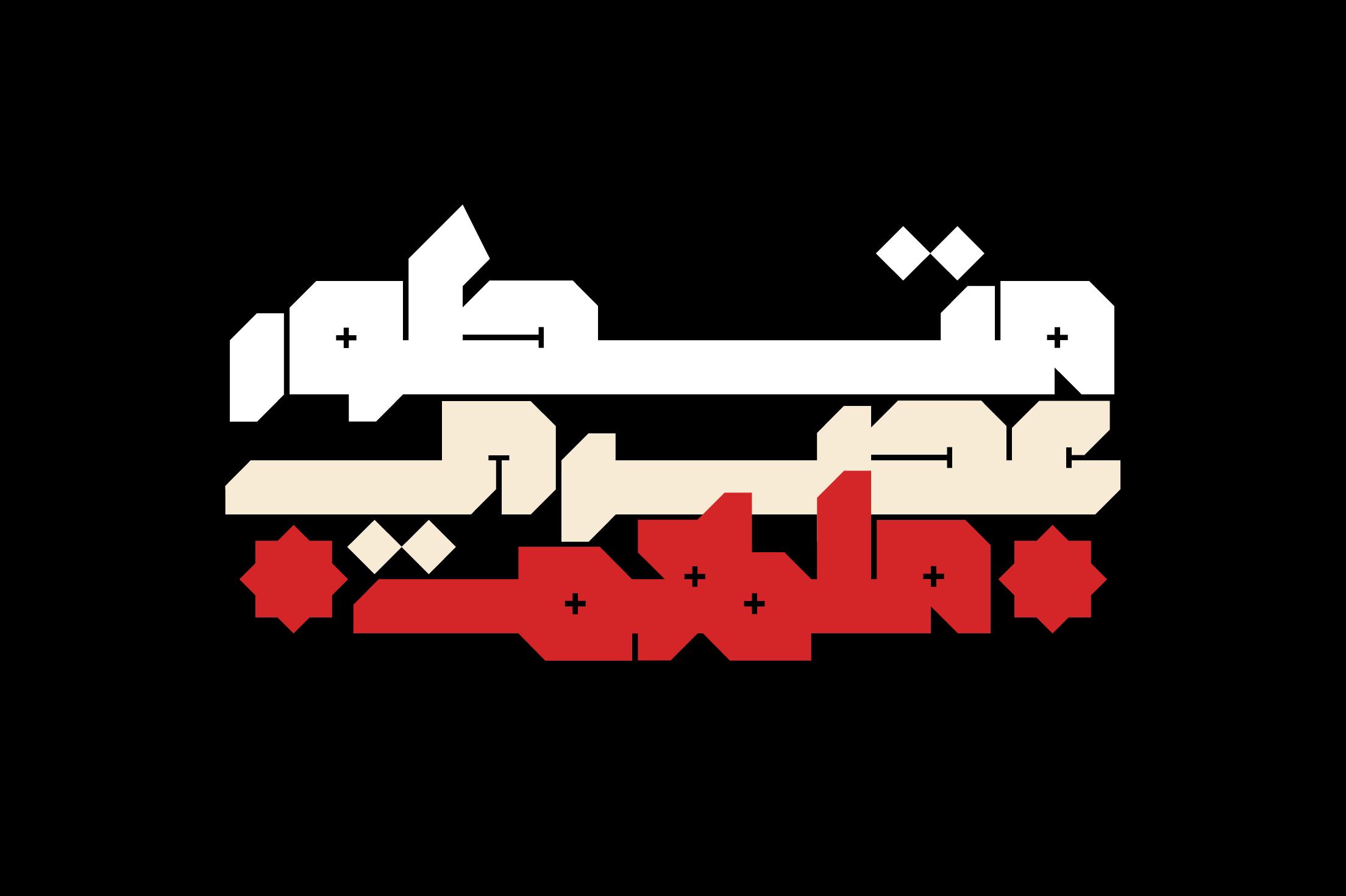 Modhesh - Arabic Font example image 4