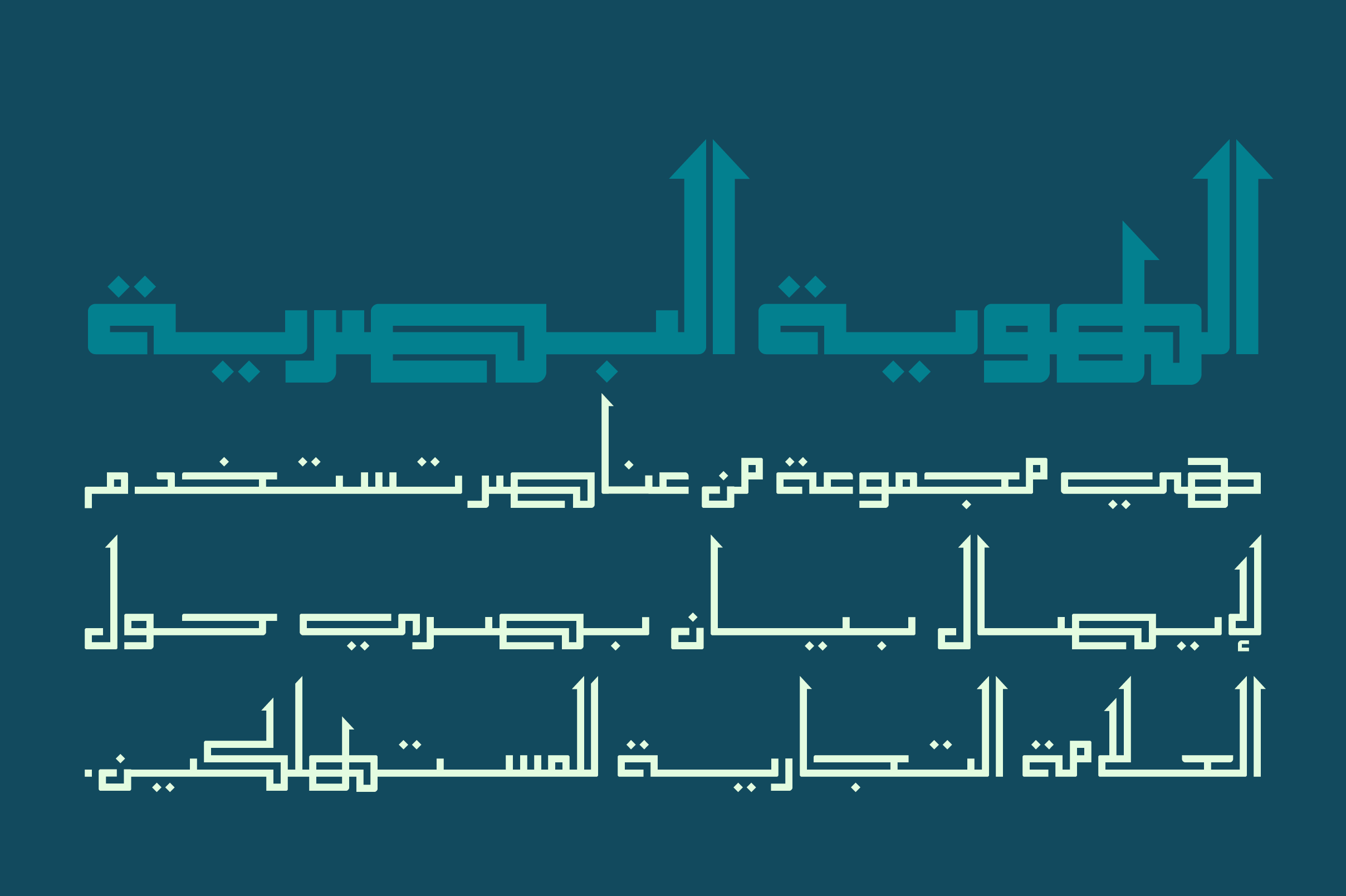 Alama - Arabic Font example image 6