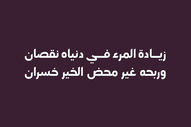 Lamhah - Arabic Typeface example image 16
