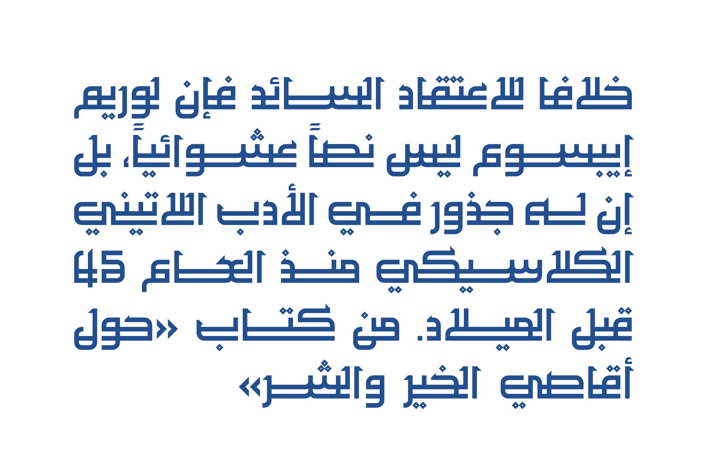 Maheeb - Arabic Font example image 5