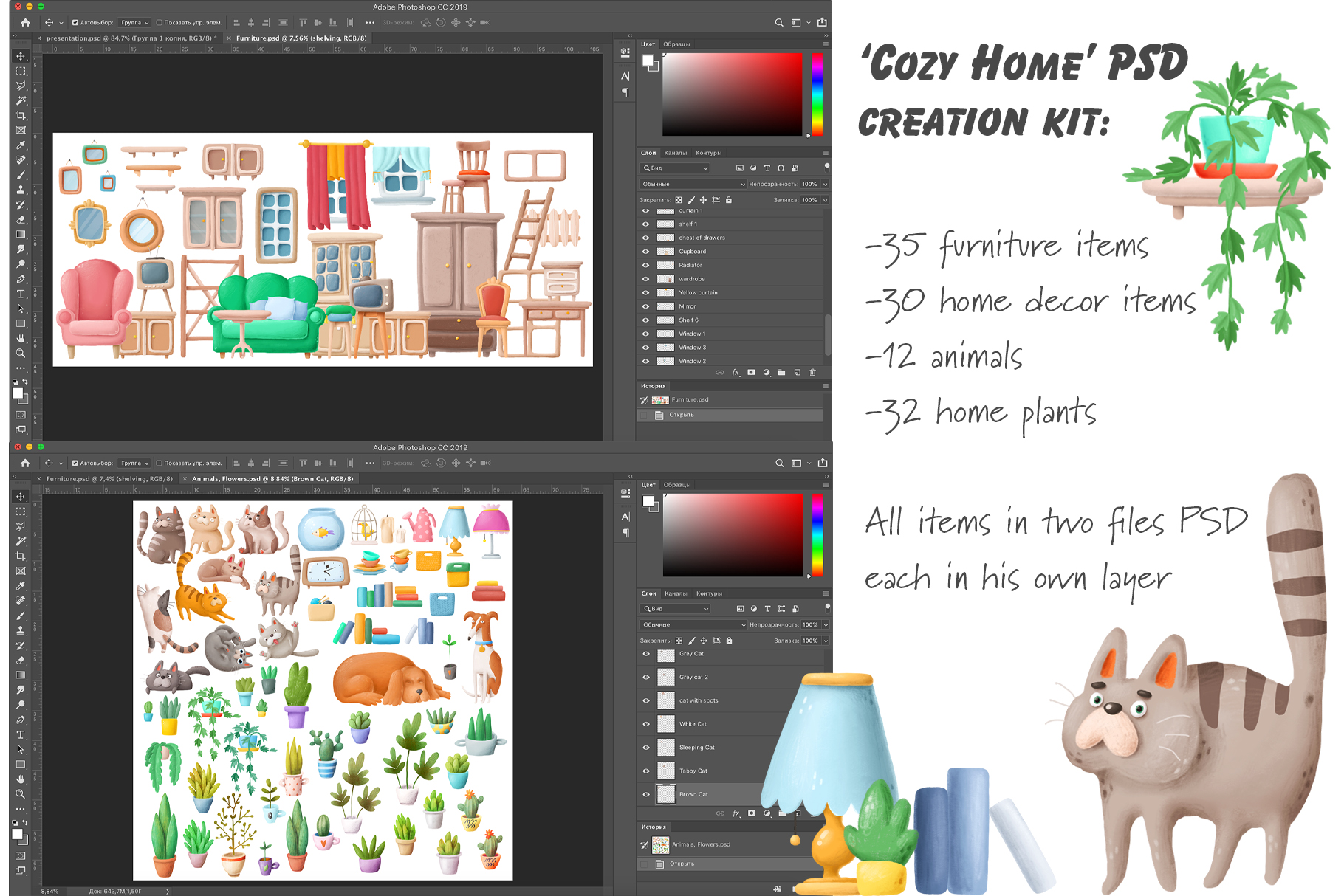 Cozy Home creation kit example image 10