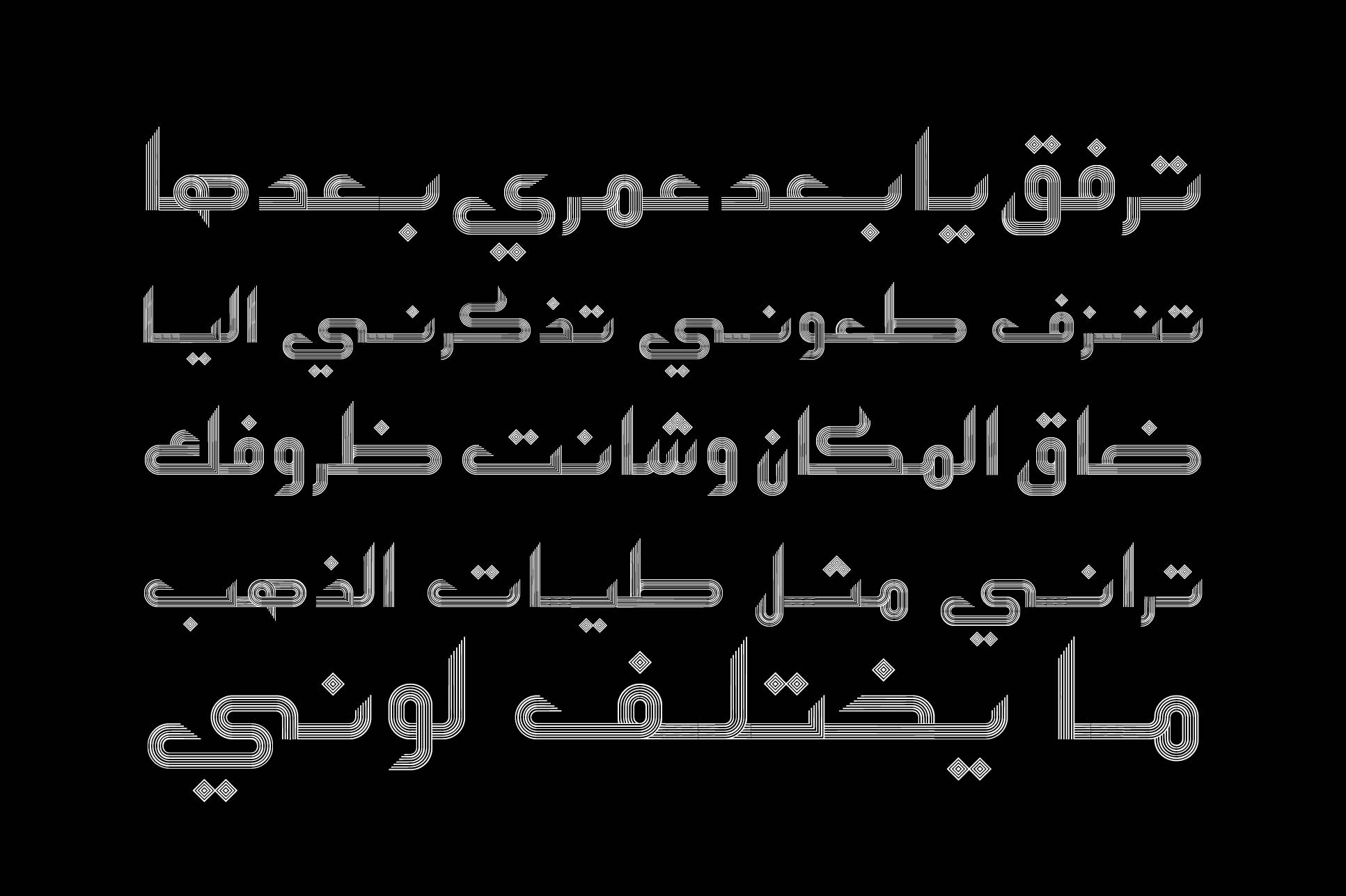 Atyaaf - Arabic Font example image 5