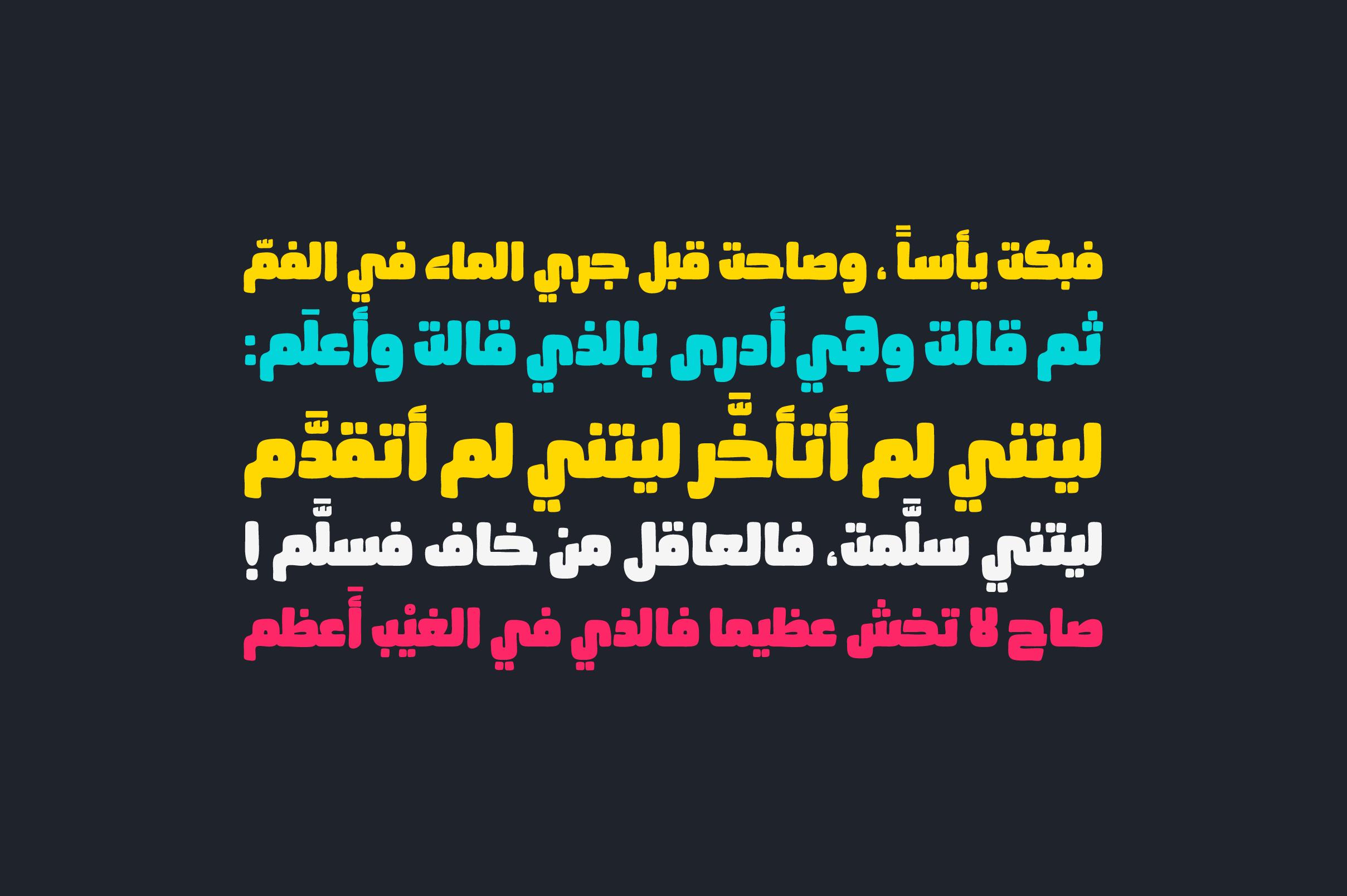 Ahaleel - Arabic Font example image 3