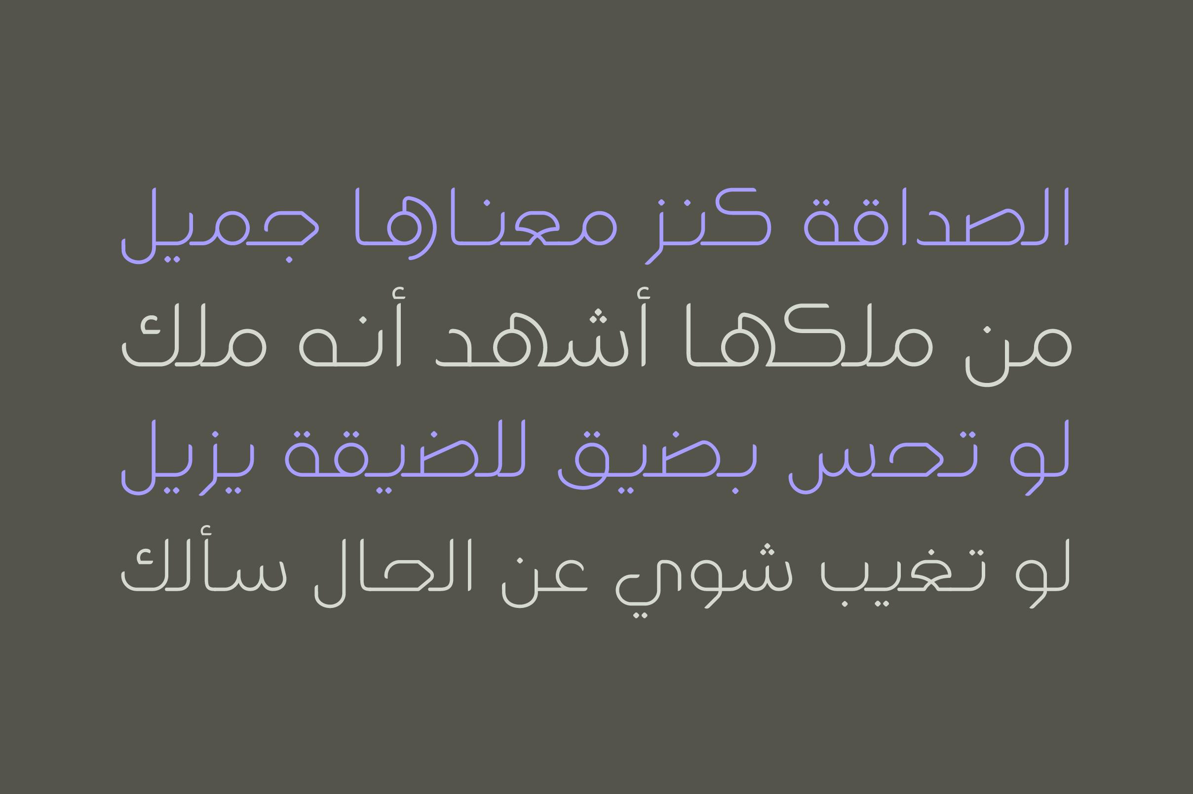 Wahaj - Arabic Font example image 7