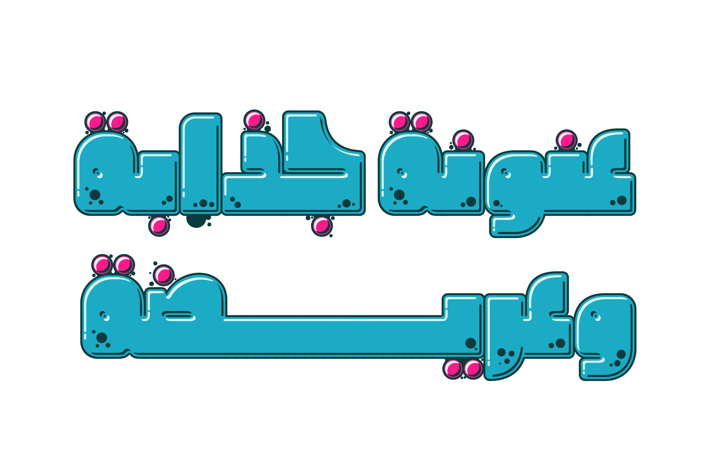 Graffitica - Arabic Colorfont example image 5