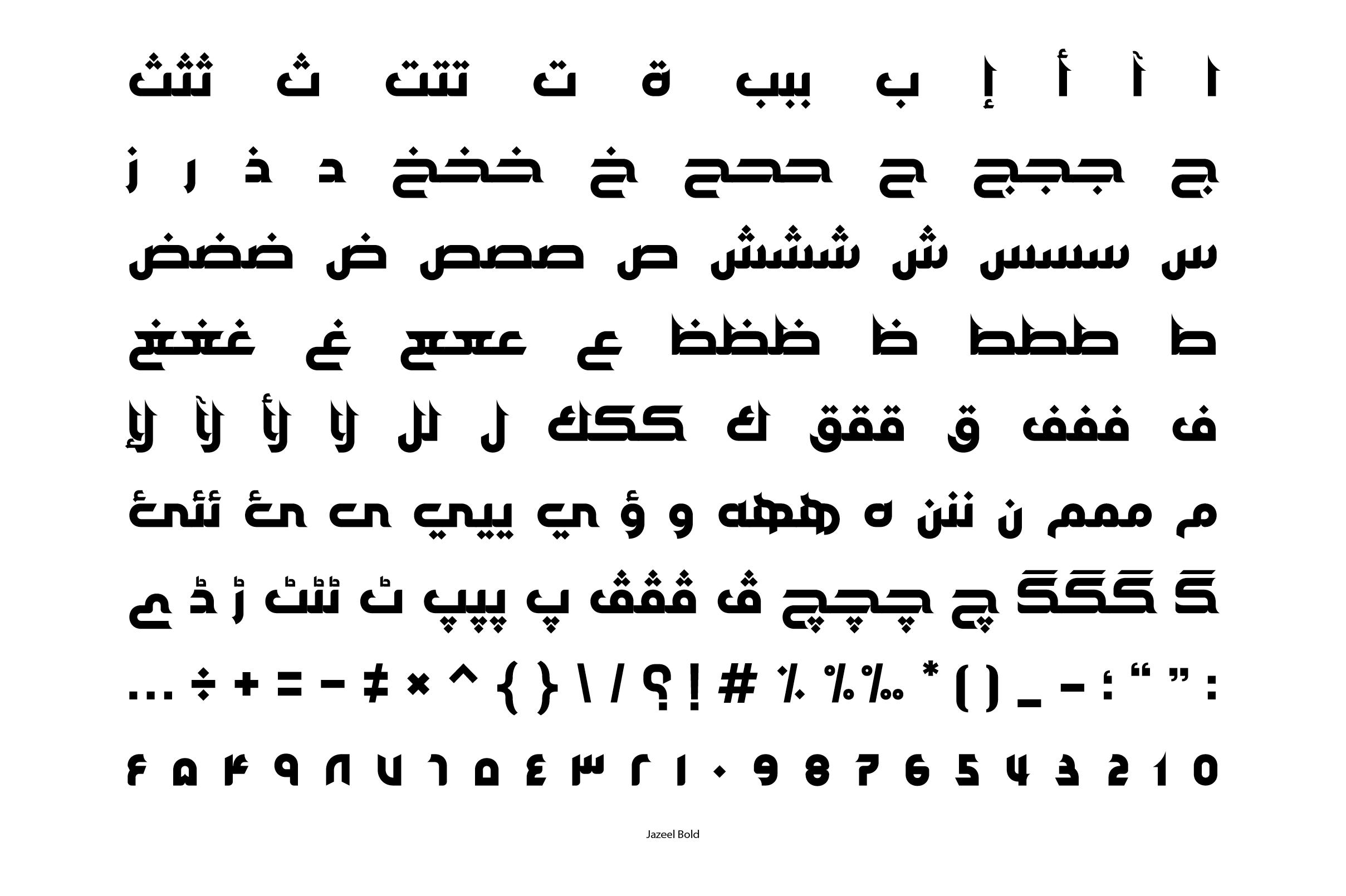 Jazeel - Arabic Typeface example image 7