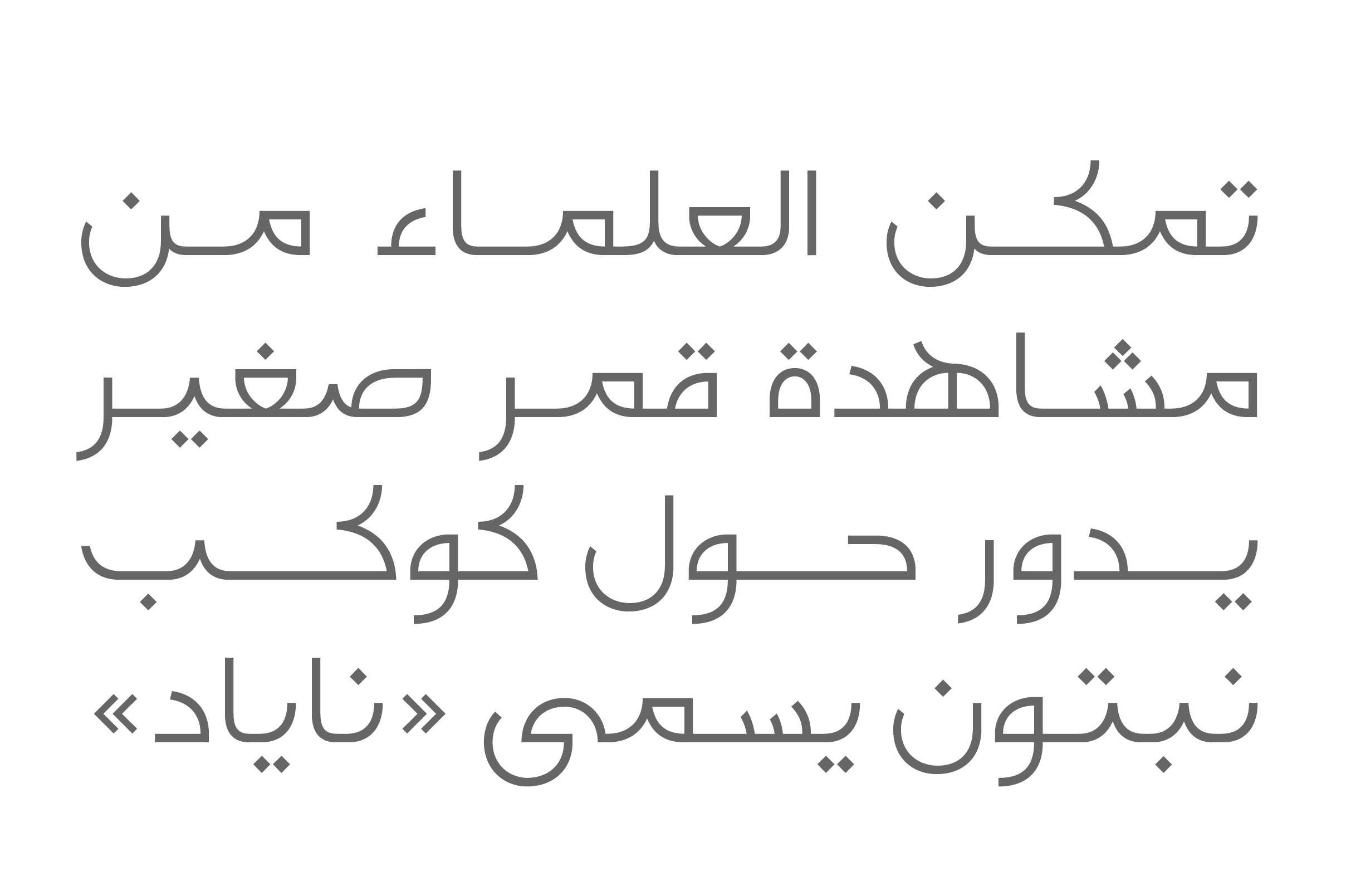 Falak - Arabic Font example image 3