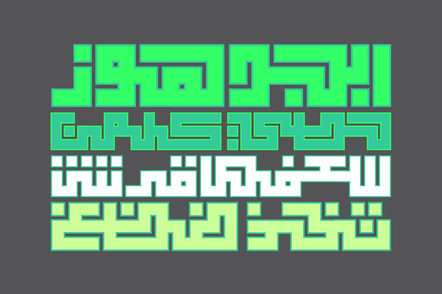 Kufigraph - Arabic Font example image 2