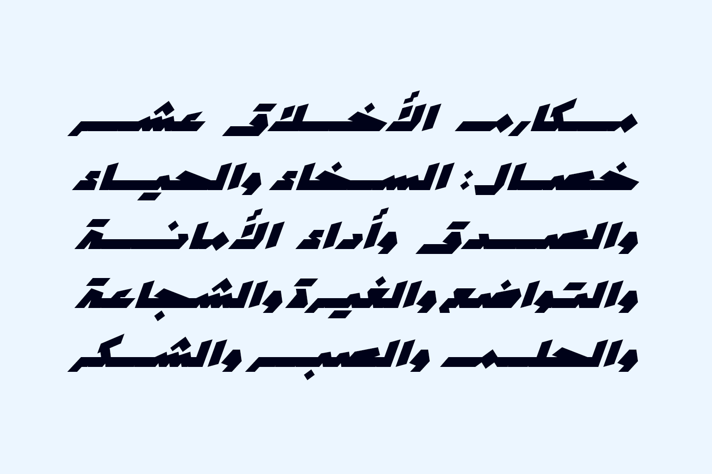 Mawzoon - Arabic Font example image 7