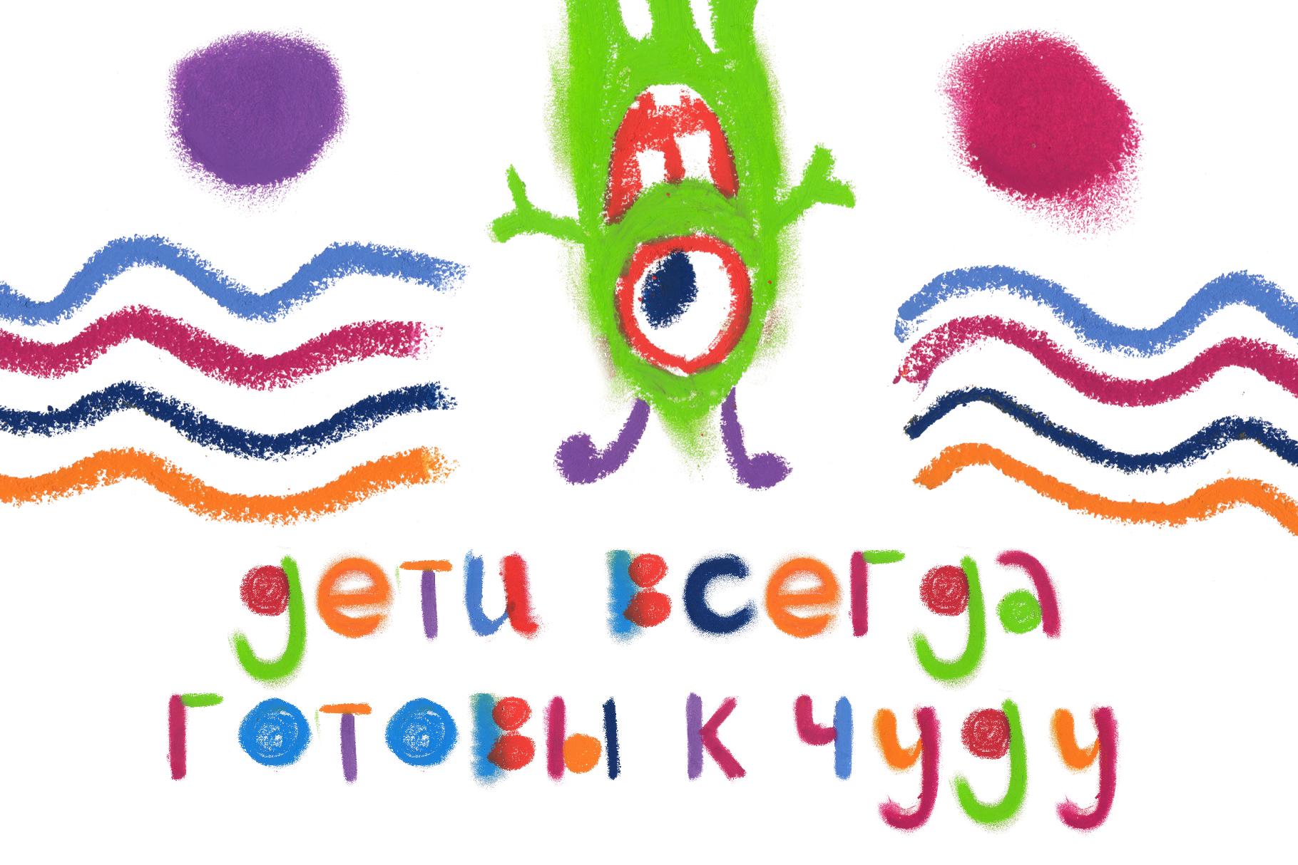 """Little monster"" bitmap color font example image 5"