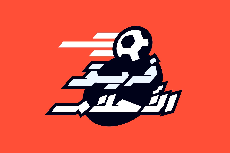 Mawzoon - Arabic Font example image 5