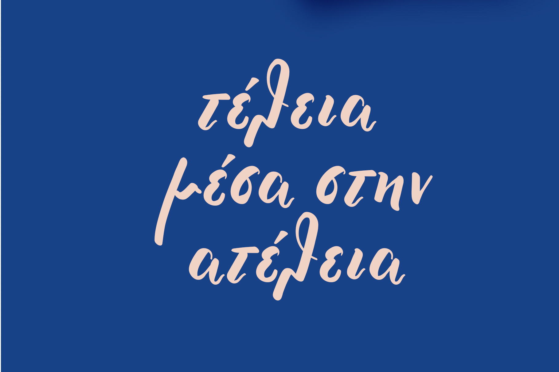Supergal Casual Brush font example image 11