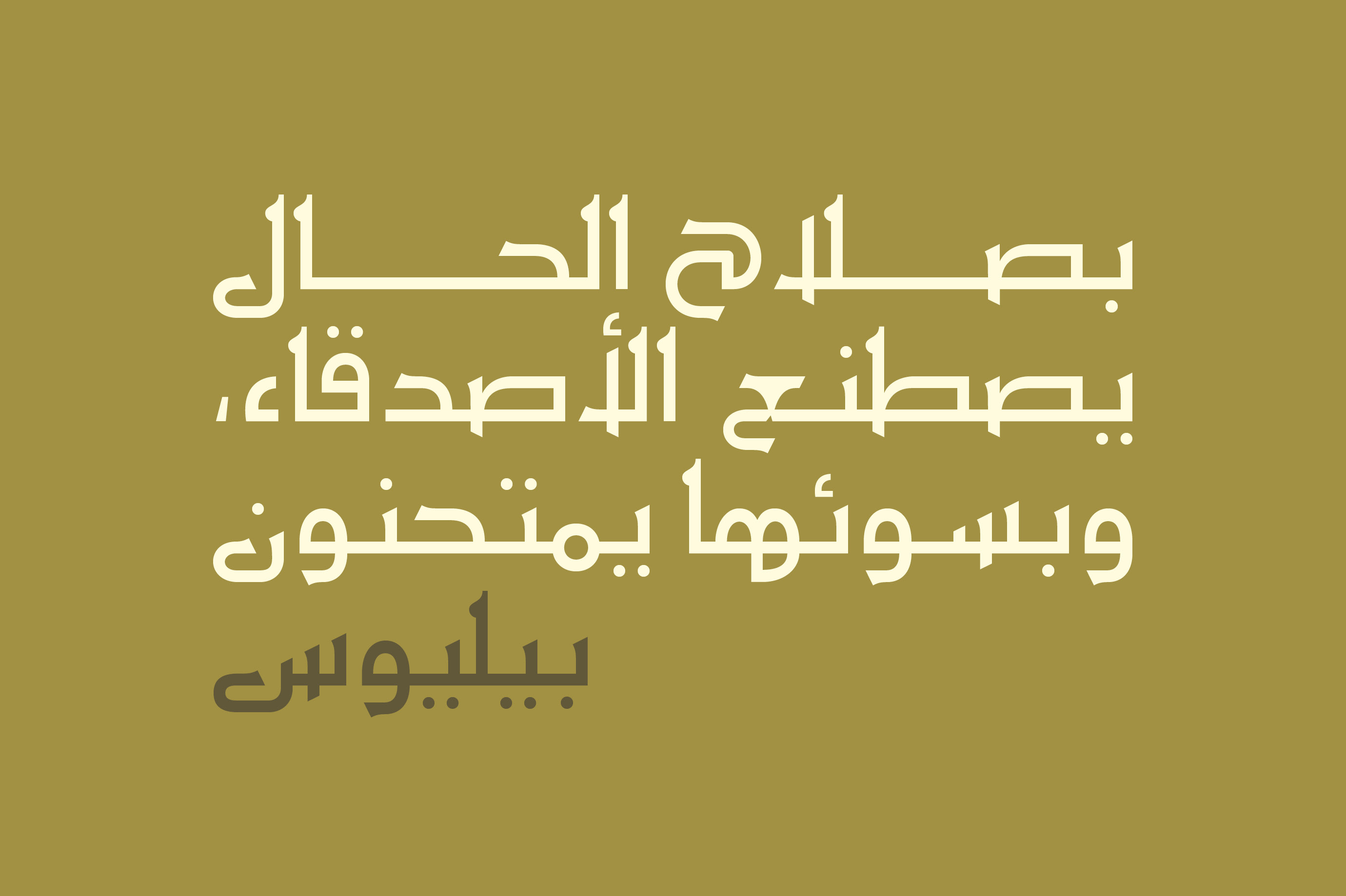Ithra - Arabic Typeface example image 8