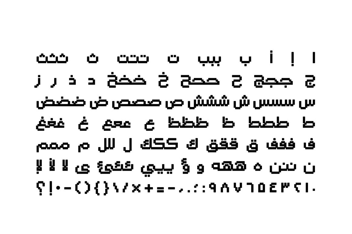 Raqami - Arabic Font example image 4