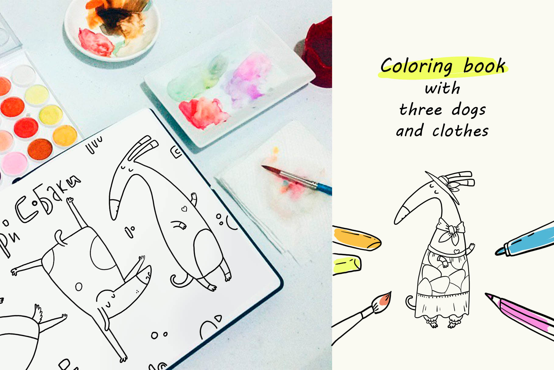 """Coloring book """"Three Dogs Dancing"""" example image 2"""