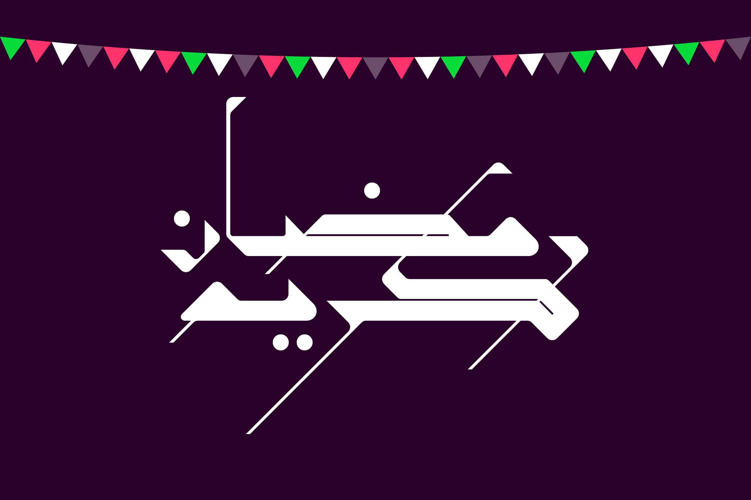 Takween - Arabic Font example image 7